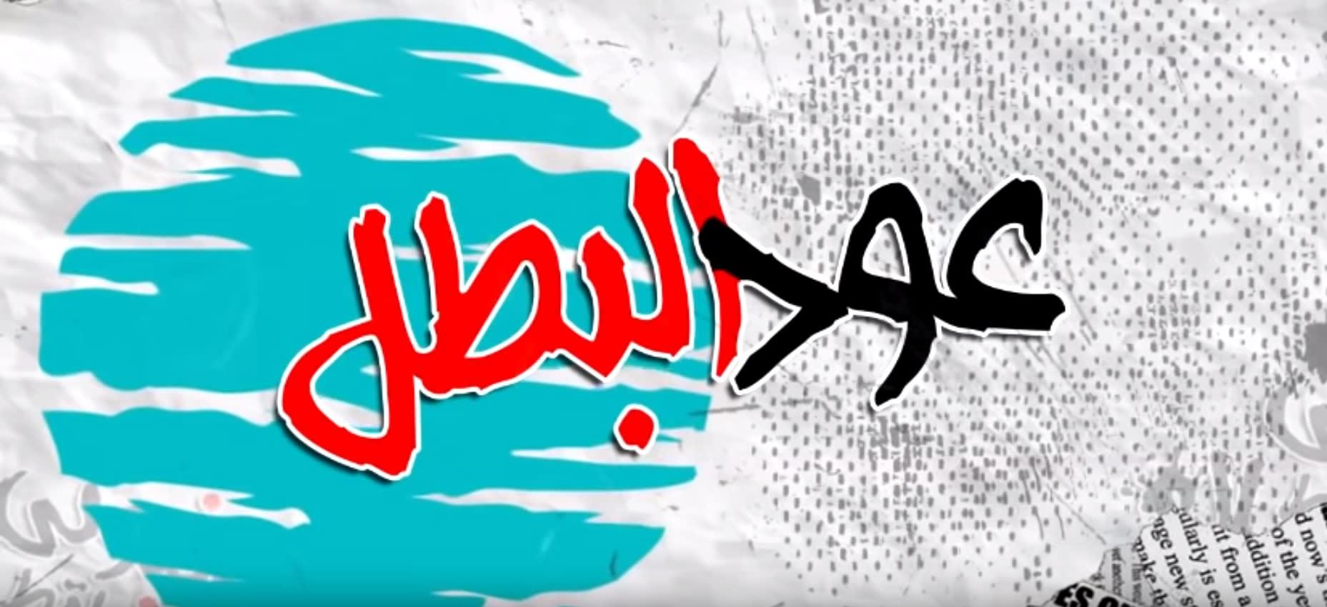 """عمر كمال وحسن شاكوش يطلقان أغنية """"عود البطل"""""""