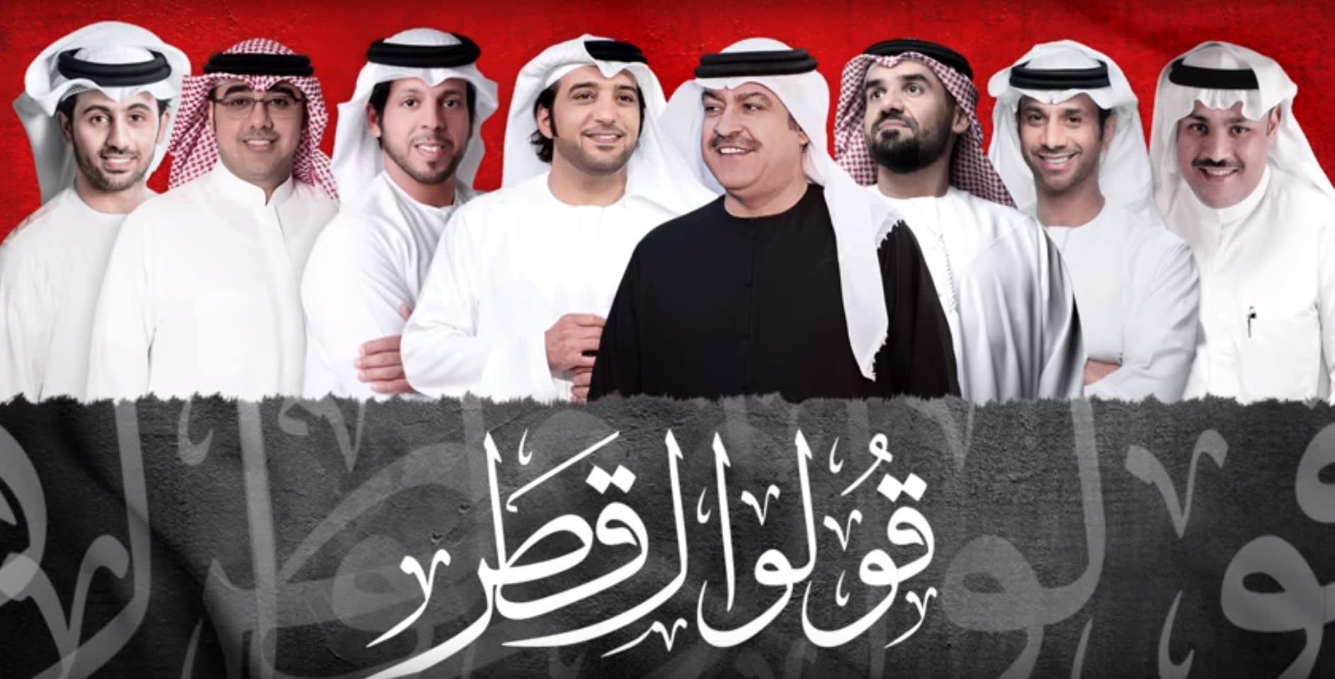 قولوا لقطر لا توصل لحد الخطر.. فنانون خليجيون ينتقدون سياسة الدوحة في أغنية جديدة