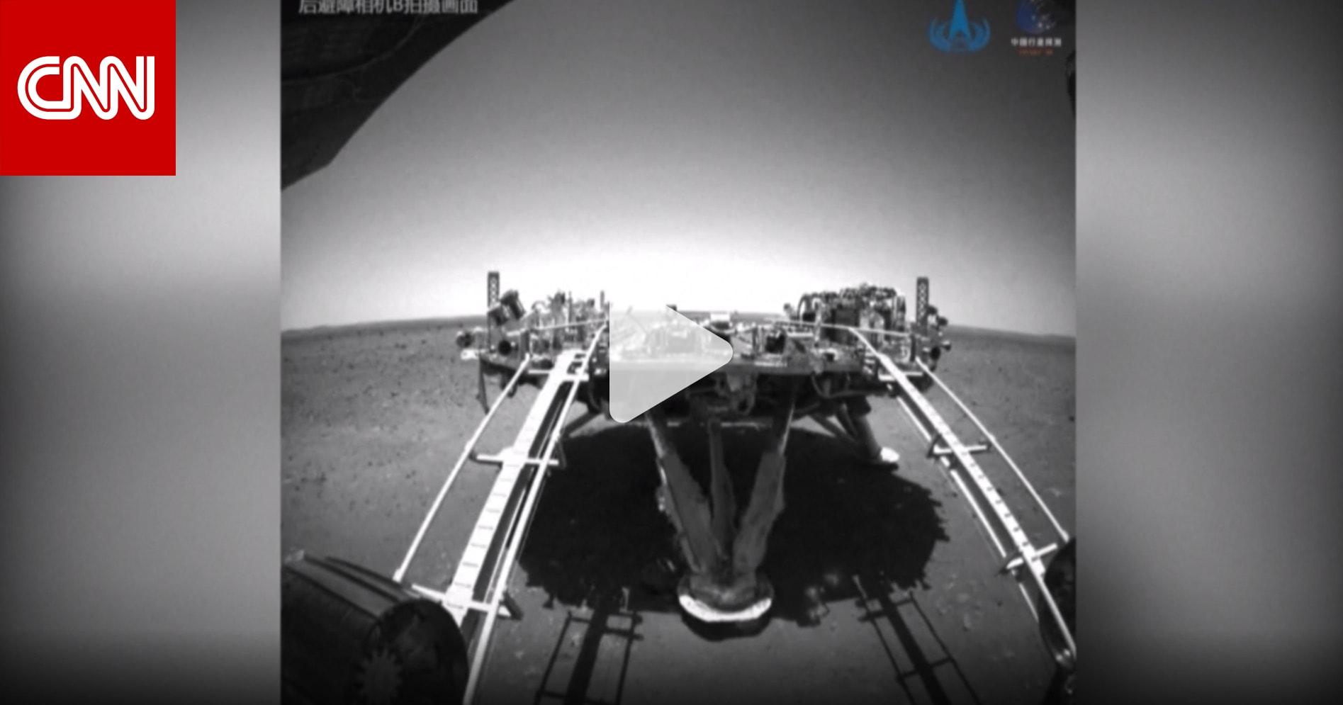 شاهد مركبة الصين إلى المريخ تأخذ أولى خطواتها على الكوكب الأحمر
