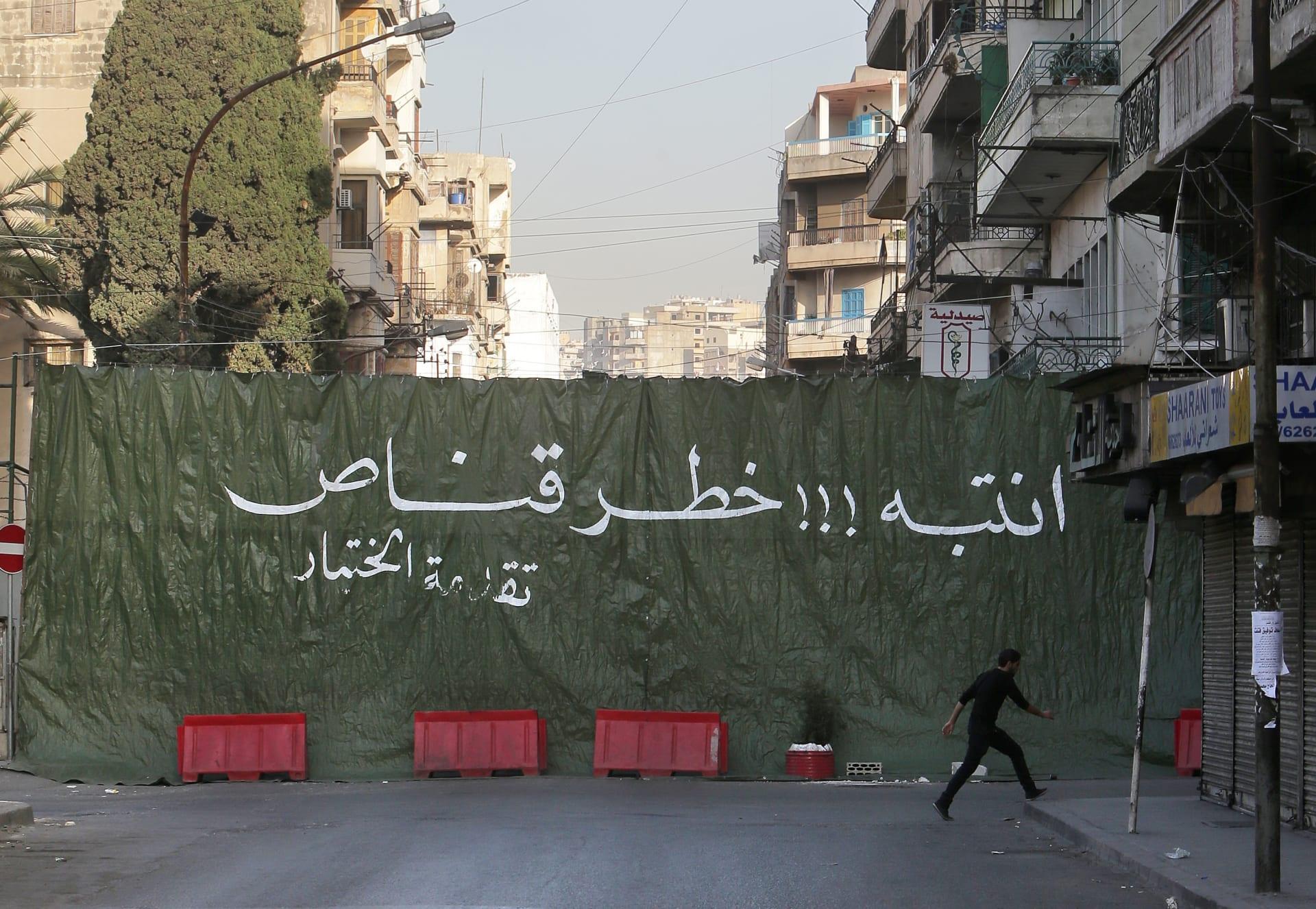 لبنان: نزوح من طرابلس لمخاوف من تدهور أمني بعد ساعات