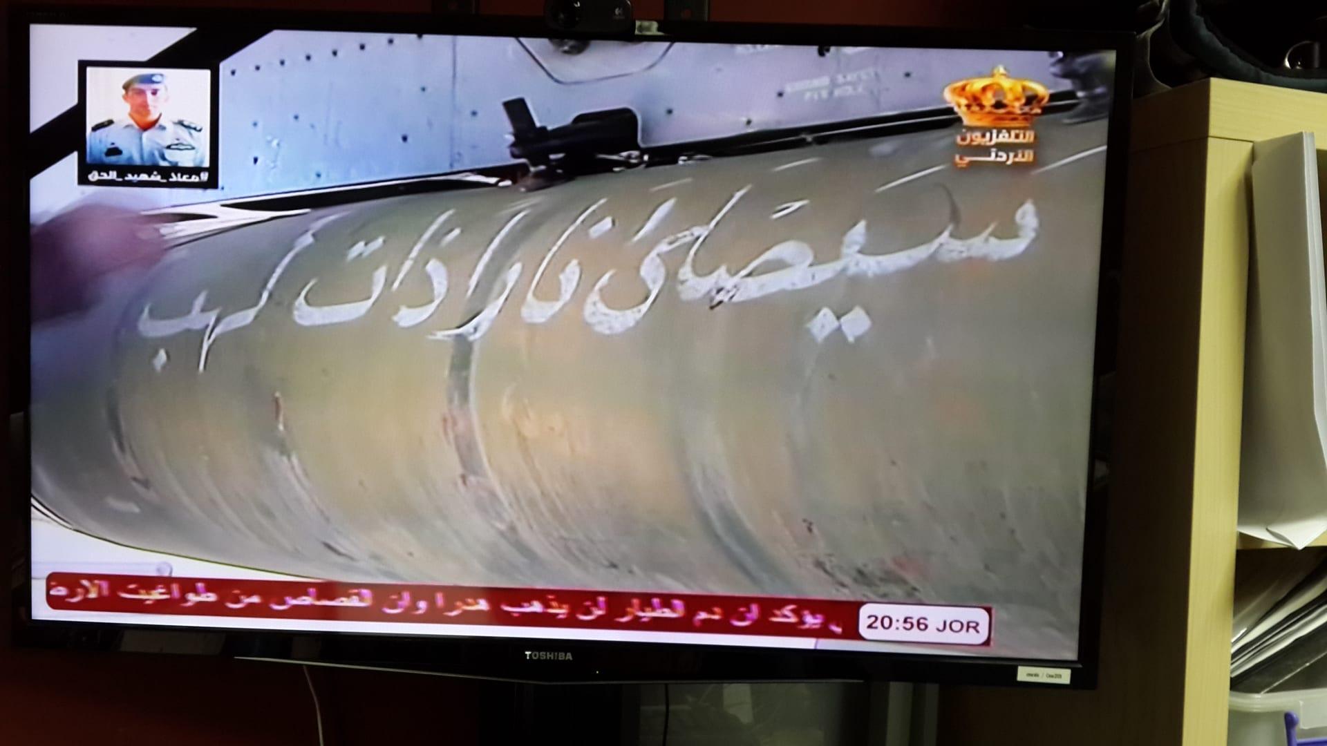 """الطيران الأردني يثأر من """"داعش"""" وبيان للجيش: هذه هي البداية وستعرفون من هم الأردنيون"""
