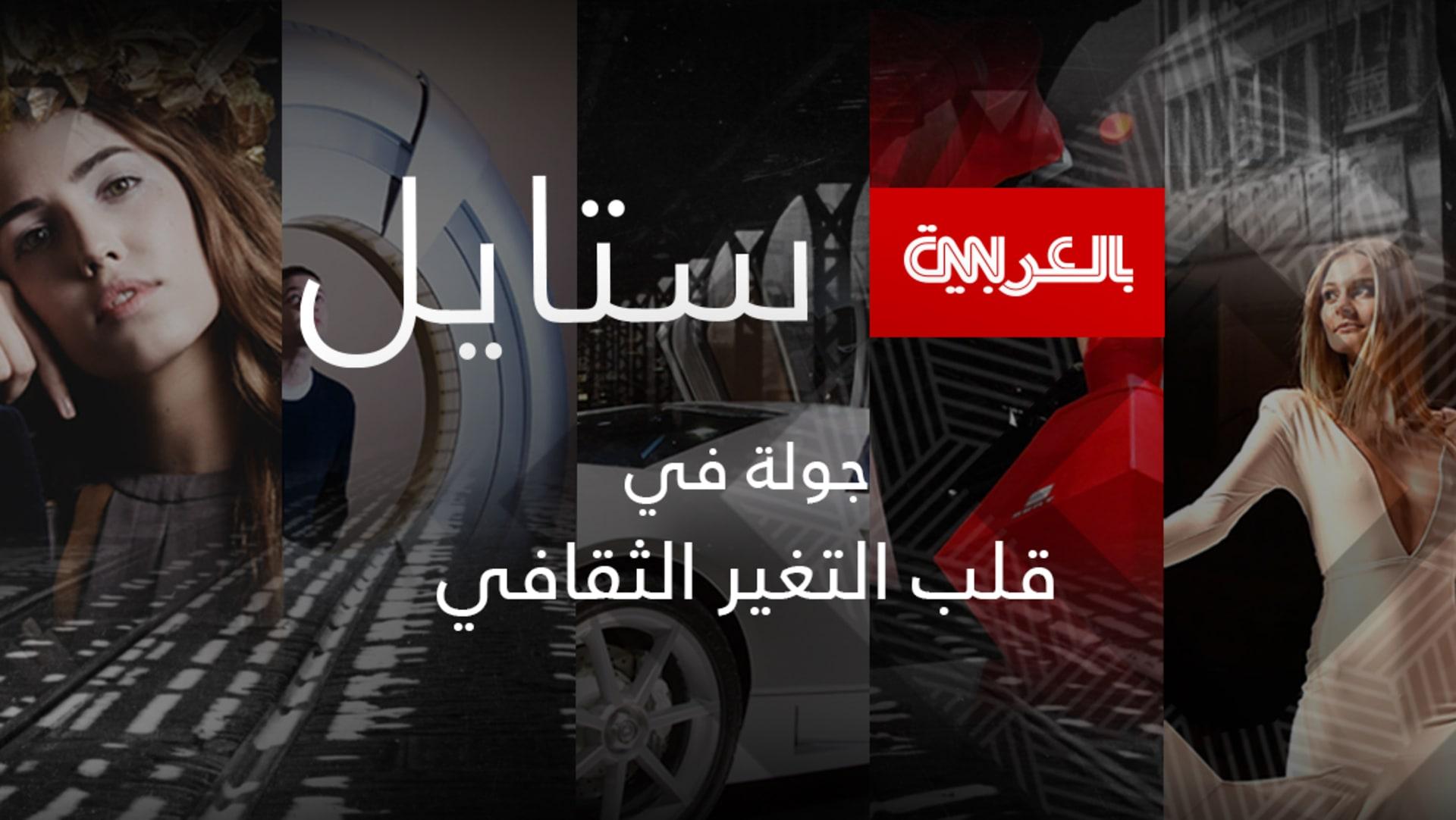 """موقع CNN بالعربية يُطلق صفحة """"ستايل"""" العصرية لجمهور متنوع"""
