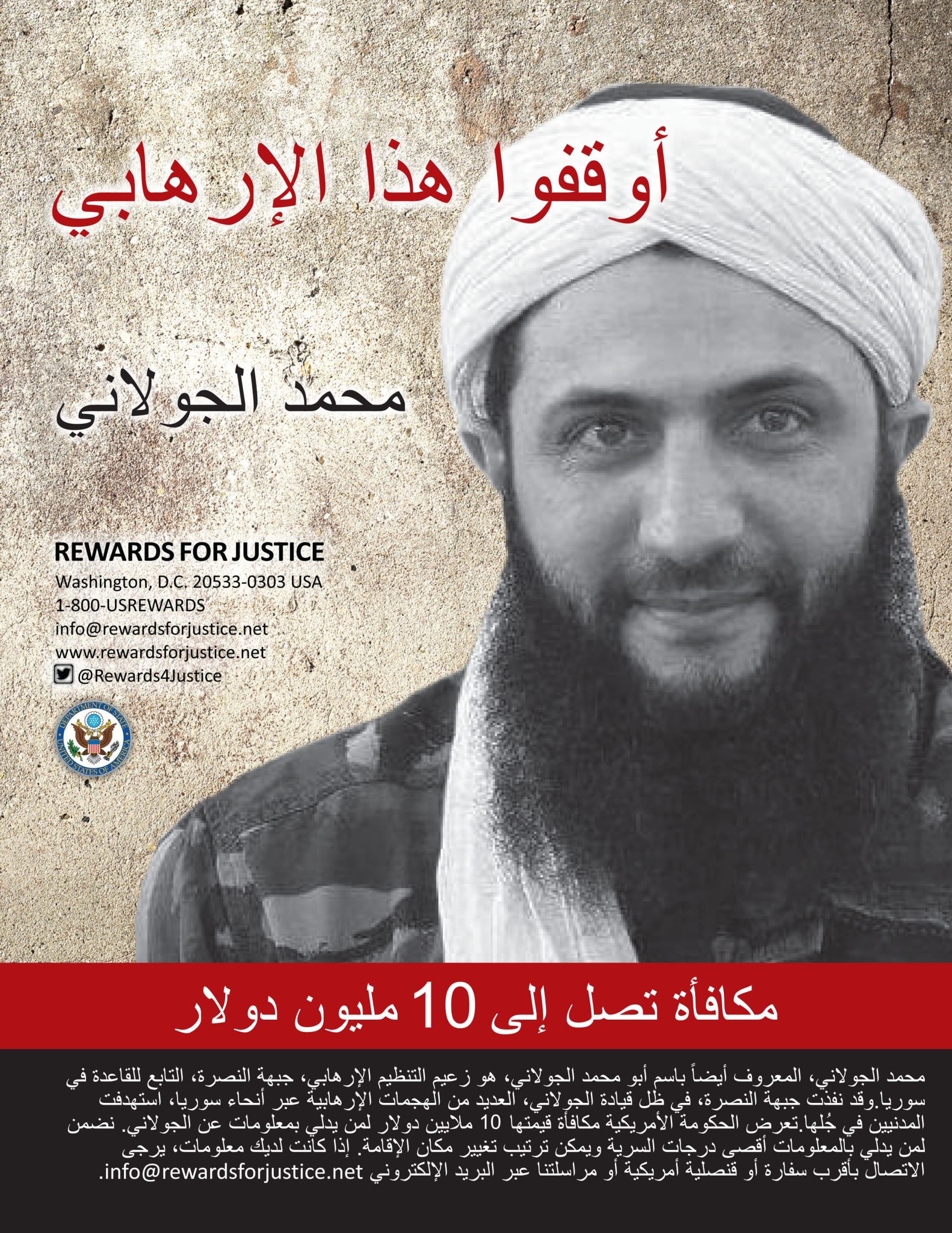 أمريكا تعرض 10 ملايين دولار لمن يكشف موقع الجولاني زعيم النصرة