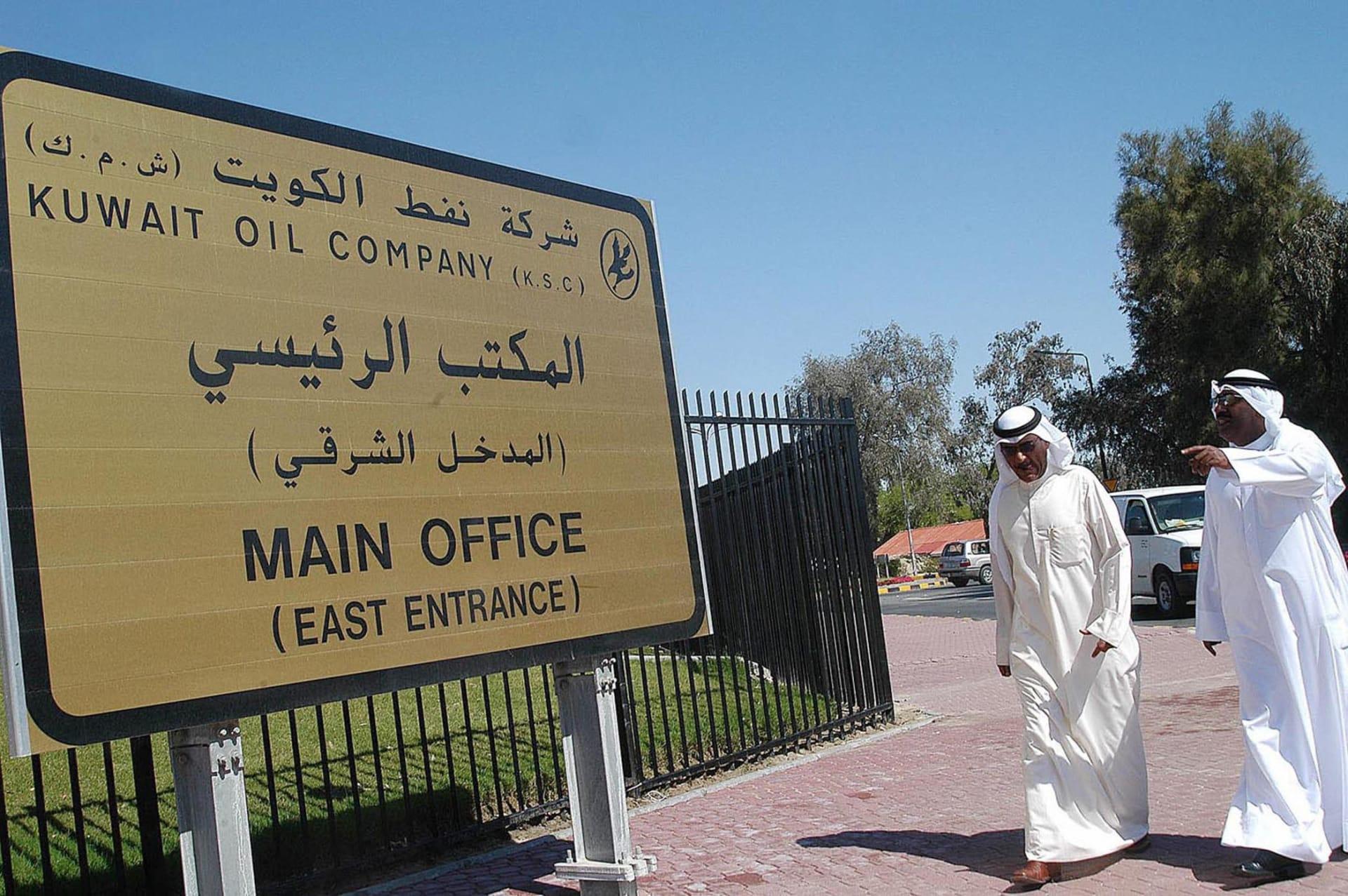 """لجنة تقصي حقائق بشركة """"نفط الكويت"""" بعد تقارير عن فساد"""