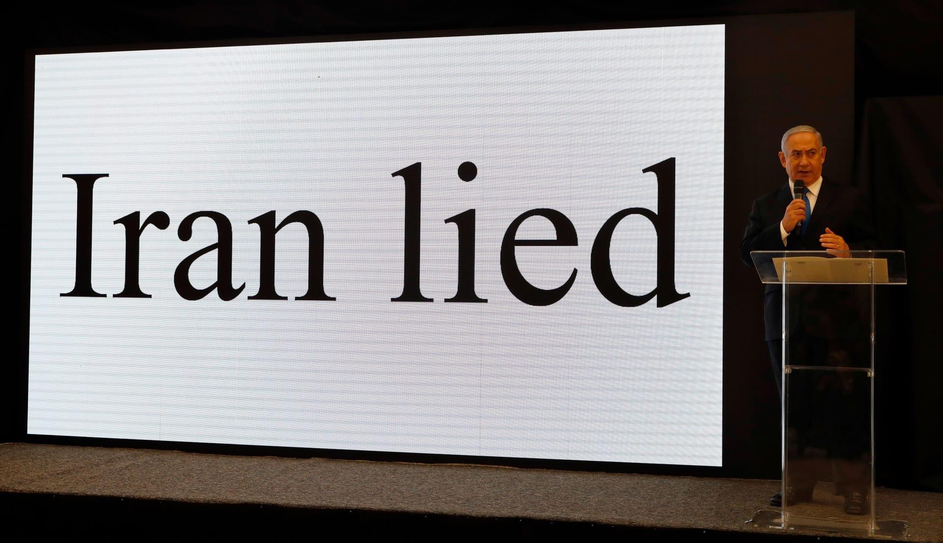 """نتنياهو: المسؤولون الإيرانيون """"يكذبون بوقاحة"""".. وطهران تطور برنامجها النووي سرا"""