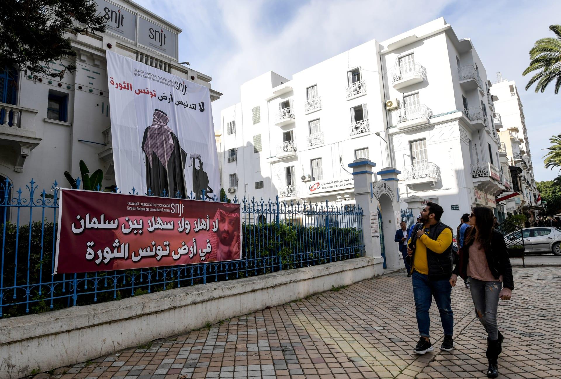 بعد هجومها على محمد بن سلمان.. نقابة الصحفيين التونسيين تدافع عن زيارة نقيبها للأسد