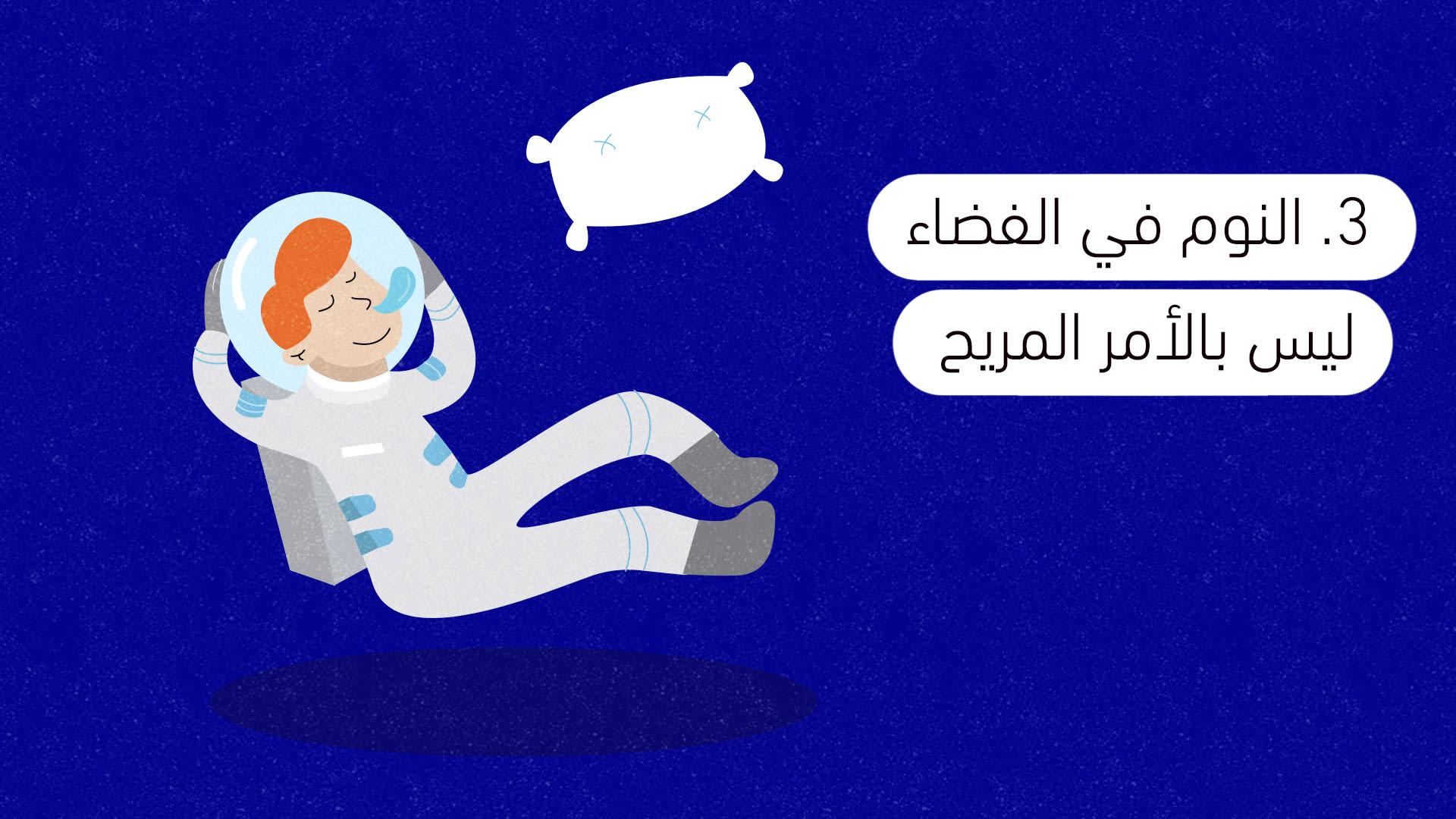 النوم في الفضاء ليس مريحا