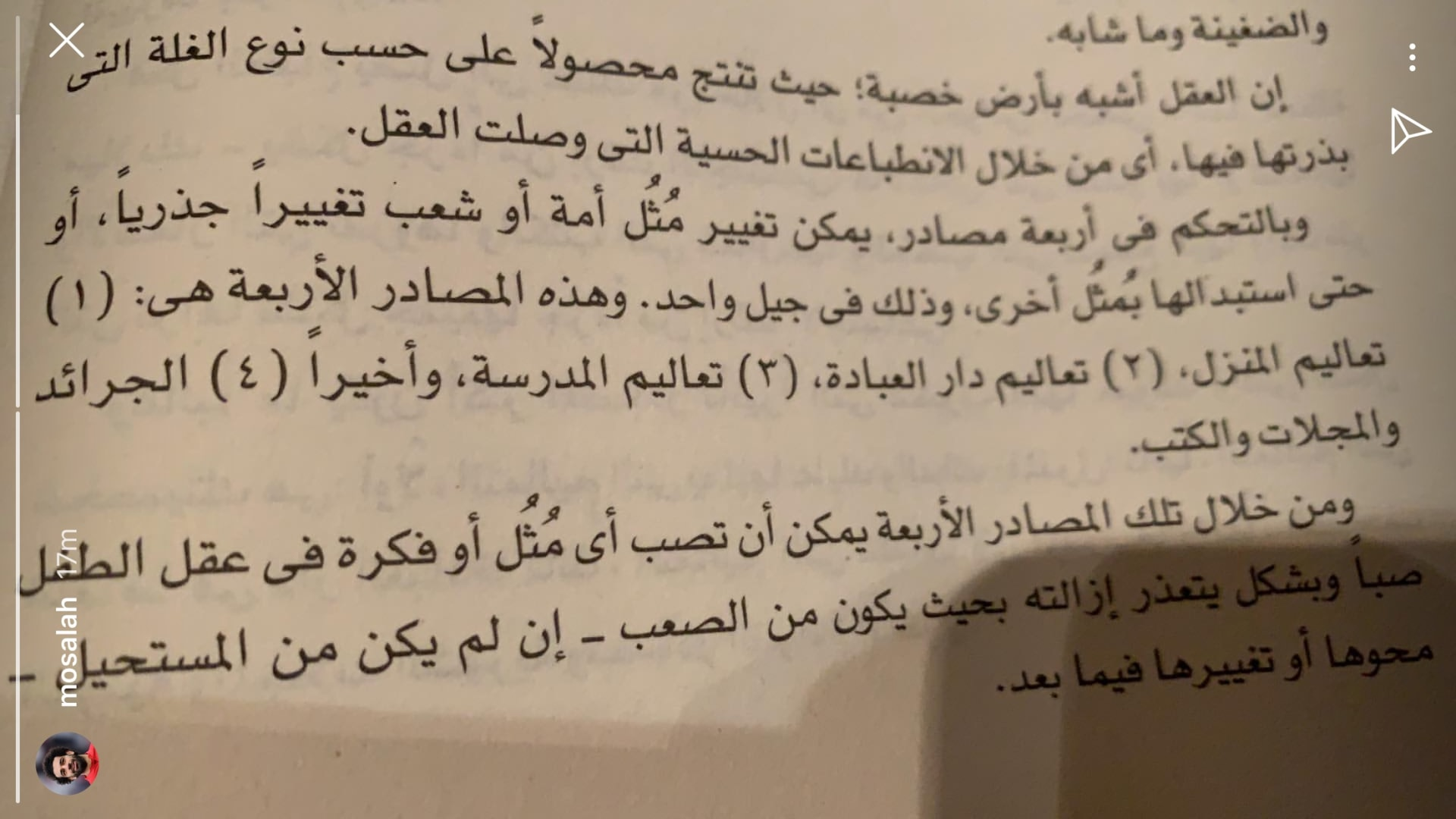 """محمد صلاح يشارك متابعيه صفحة عن """"التحكم بـ4 مصادر يمكن تغيير مُثُل أمة أو شعب جذريا"""""""