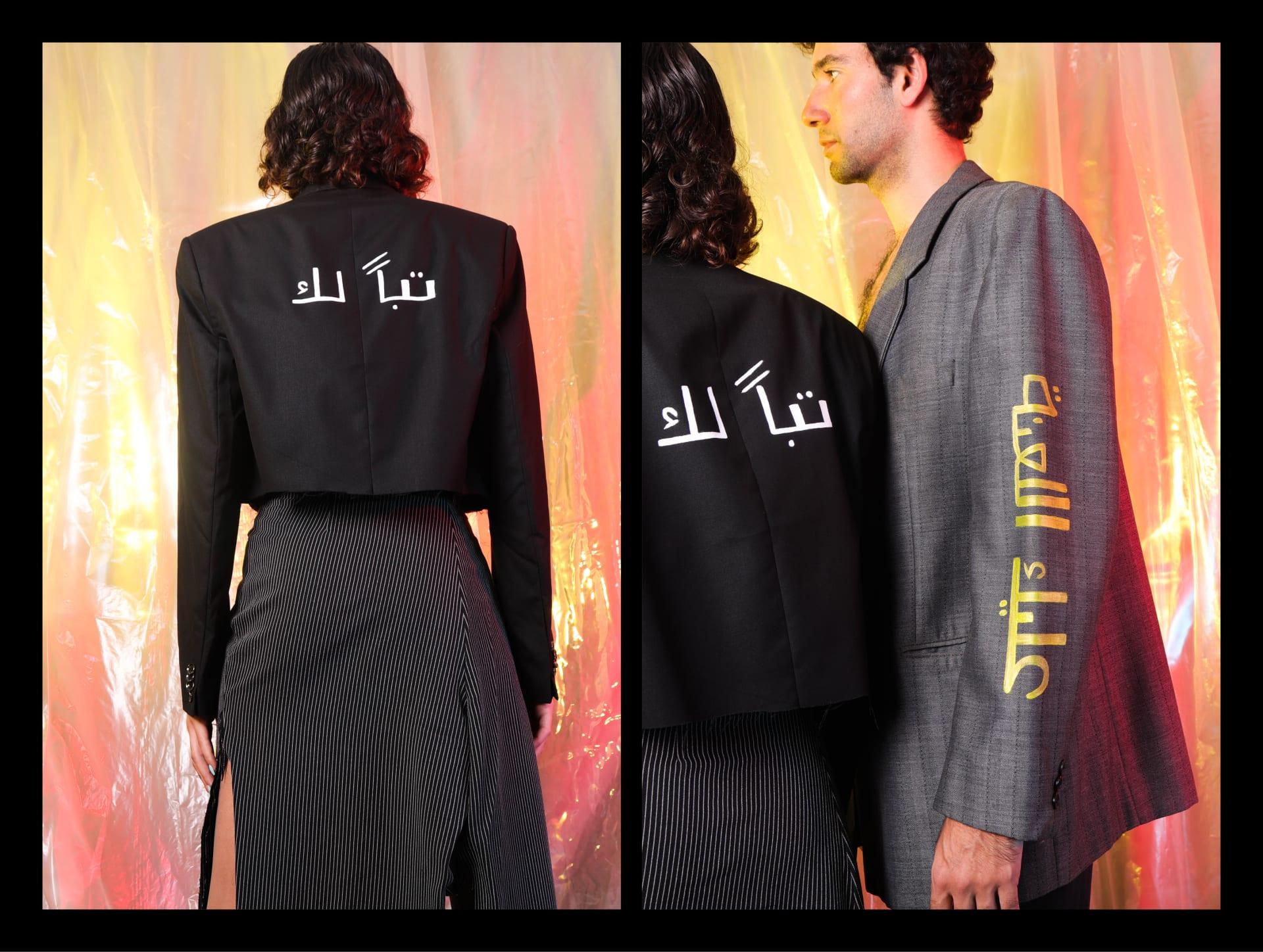 """تصاميم أزياء مصرية تصرخ """"تباً لك"""" و""""عليك اللعنة"""".. ما سر هذه الكلمات؟"""