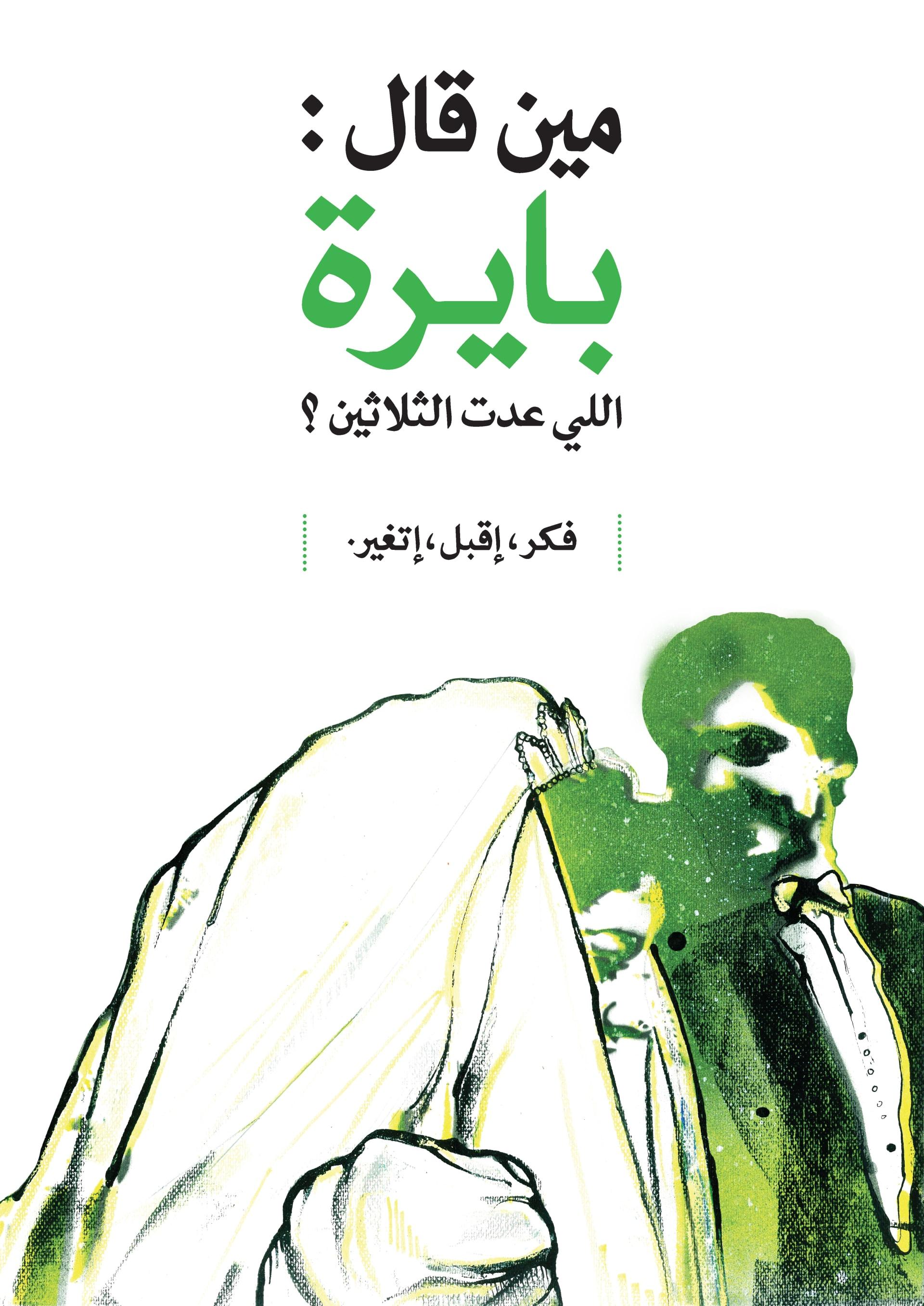 """""""سافلة اللي تضحك بصوت عالي"""".. كيف تتحدى هذه المصرية اعتقادات كهذه؟"""