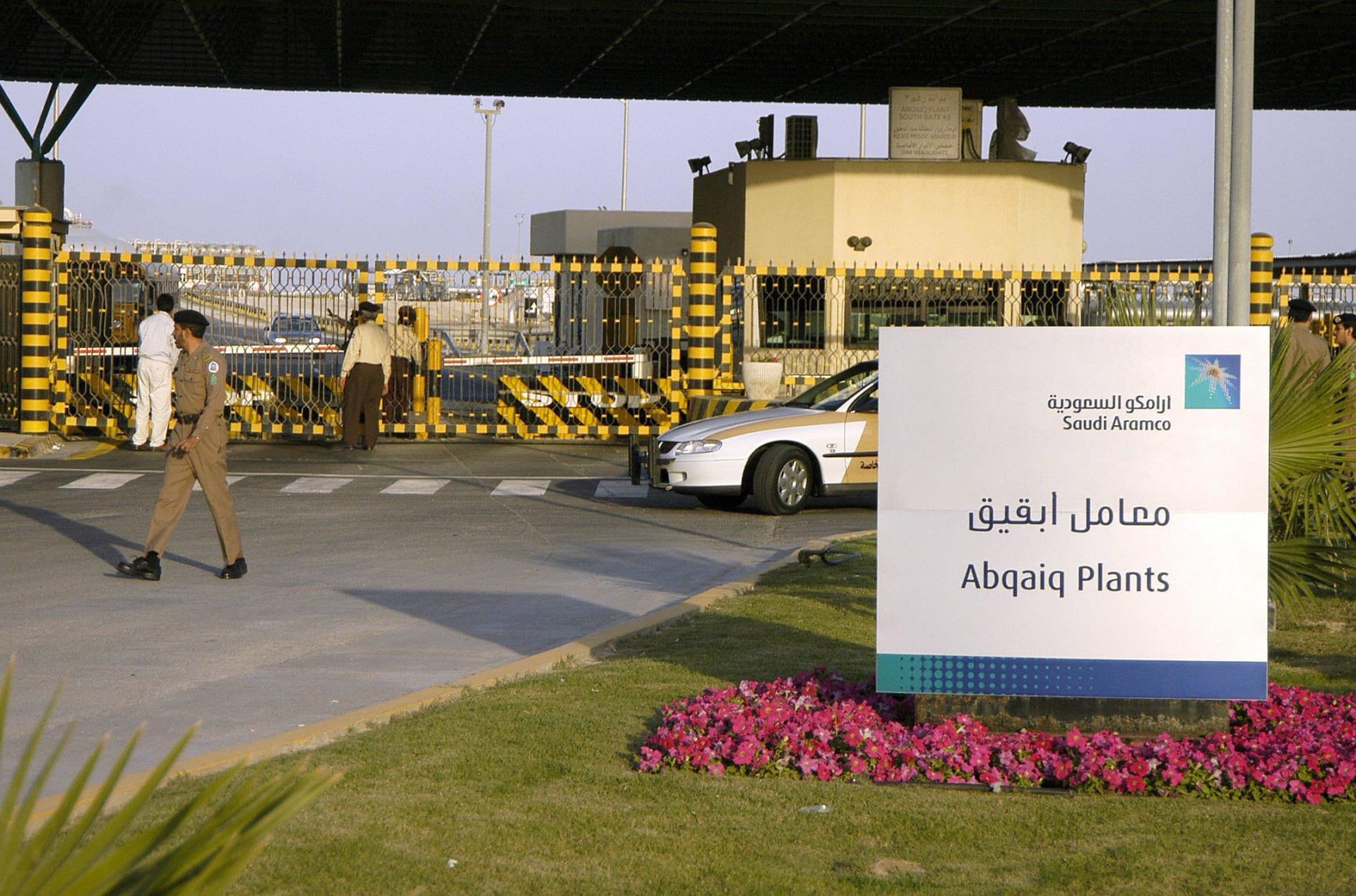 """""""أرامكو"""" السعودية تحدد سعر سنداتها وتتوقع اكتمال الطرح في هذا التاريخ"""