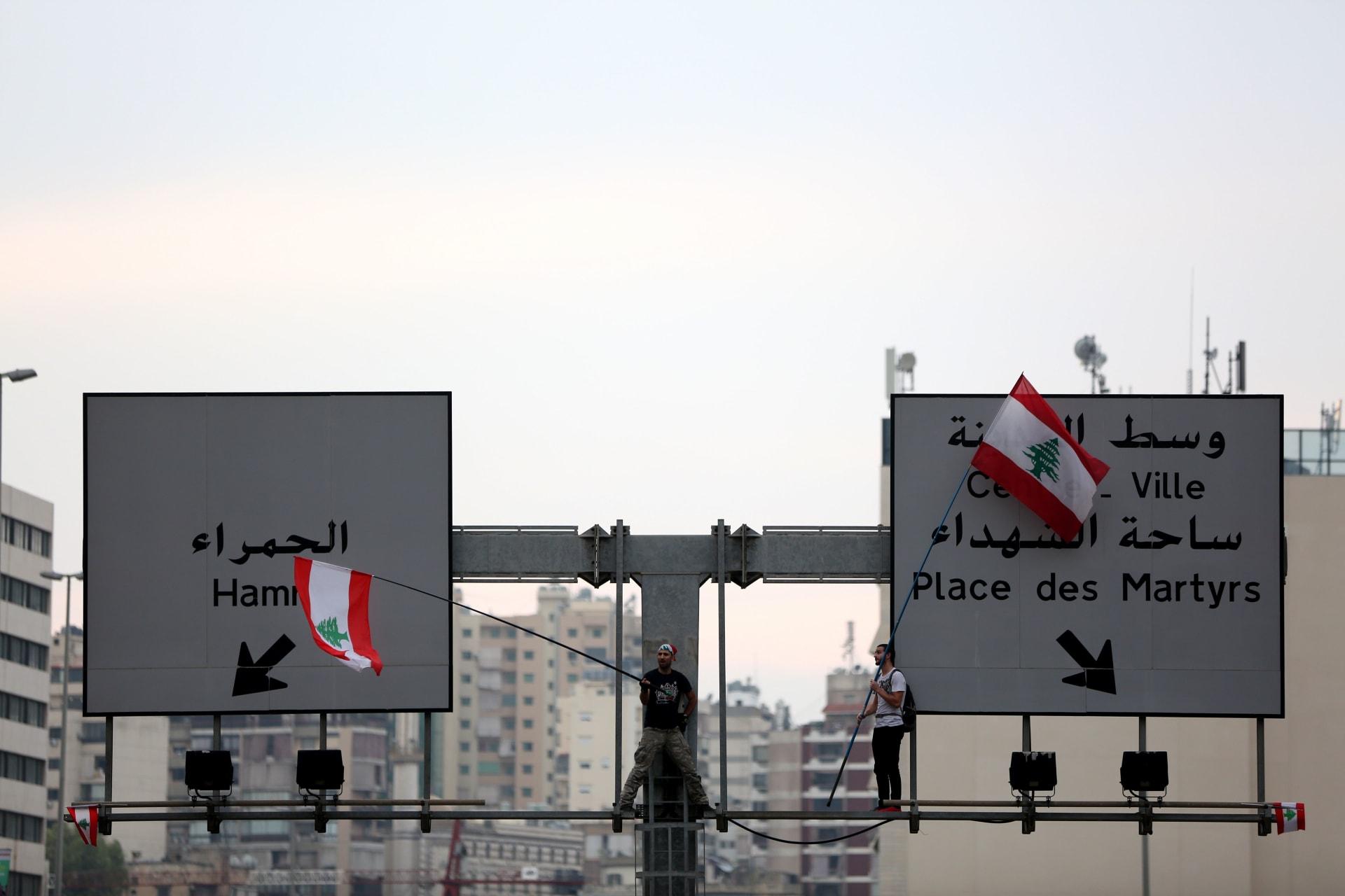 """مظاهرات لبنان.. آخر ما تداوله مغردون.. و""""الحر"""" يرفع السرية المصرفية.."""