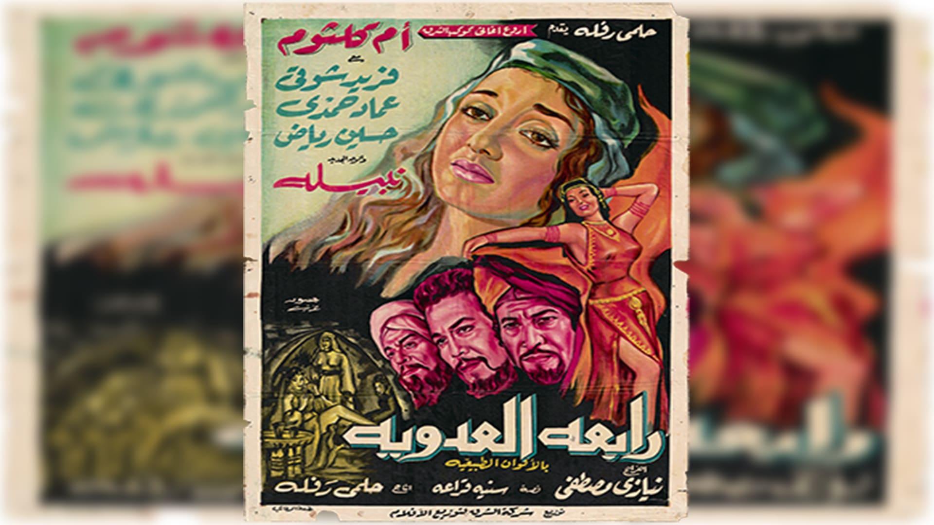 ملصقات الأفلام المصرية القديمة