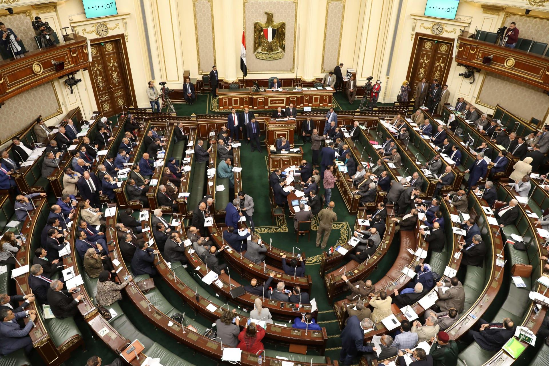 صورة تعبيرية لمجلس النواب المصري