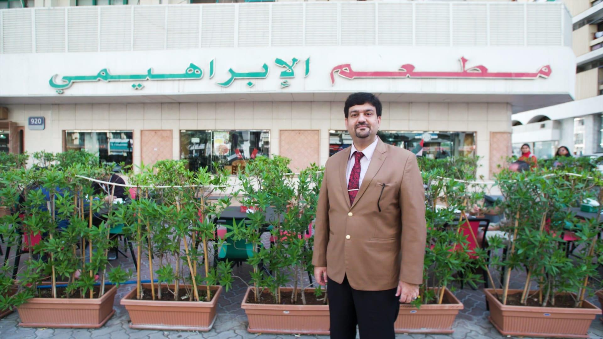 """مطعم """"الإبراهيمي"""" في أبوظبي"""