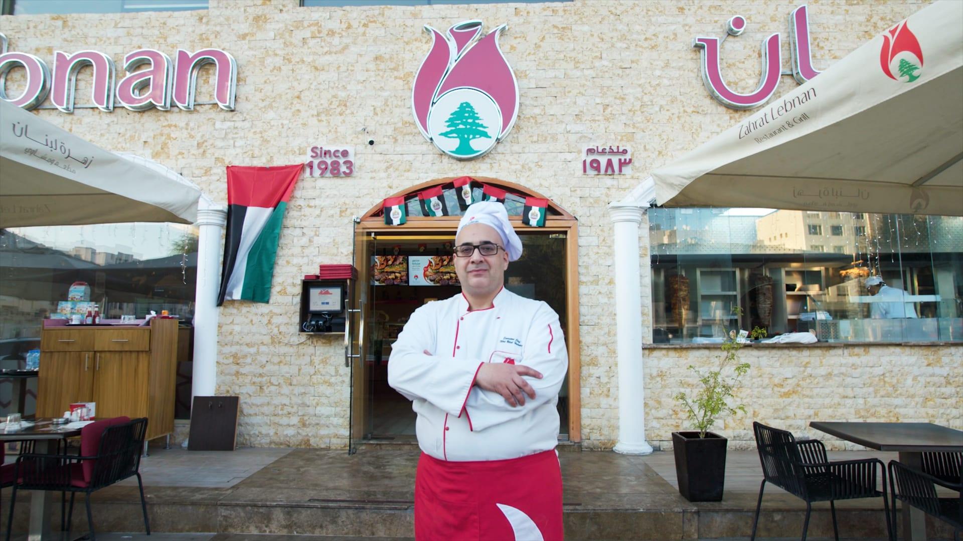 """مطعم """"زهرة لبنان"""" في أبوظبي"""
