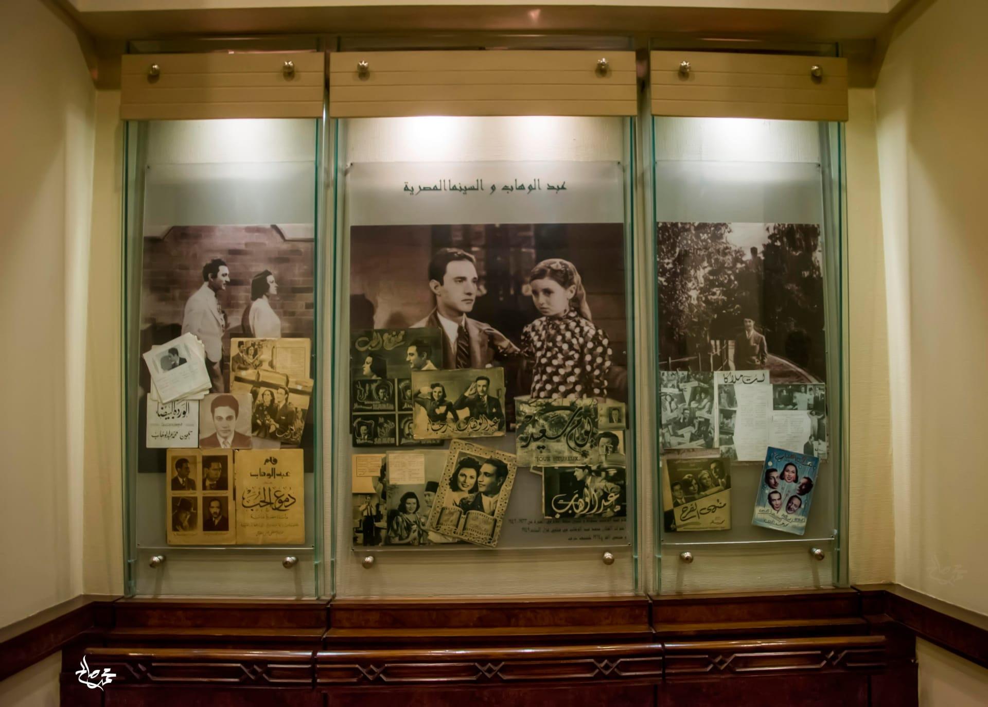 متحف عبدالوهاب في القاهرة