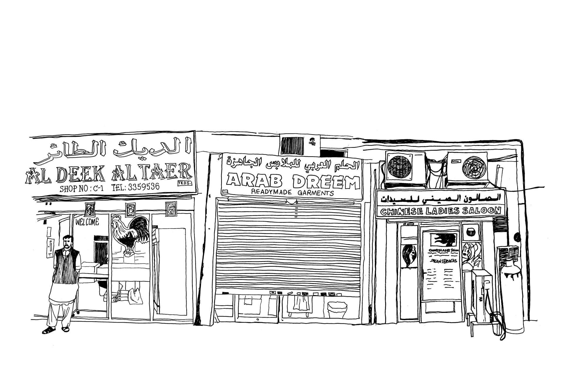 كيف سوف تبدو دبي إذا كانت في مجلات القصص المصورة؟