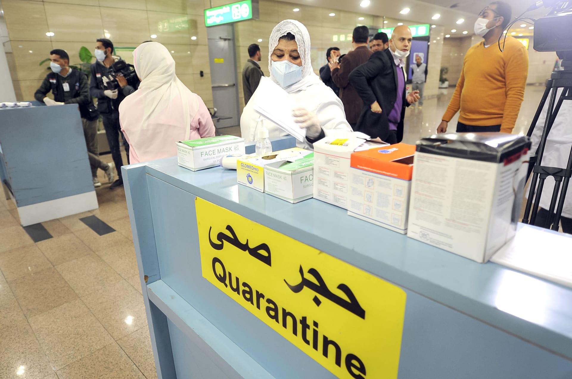 قسم الحجر الصحي في مطار القاهرة الدولي