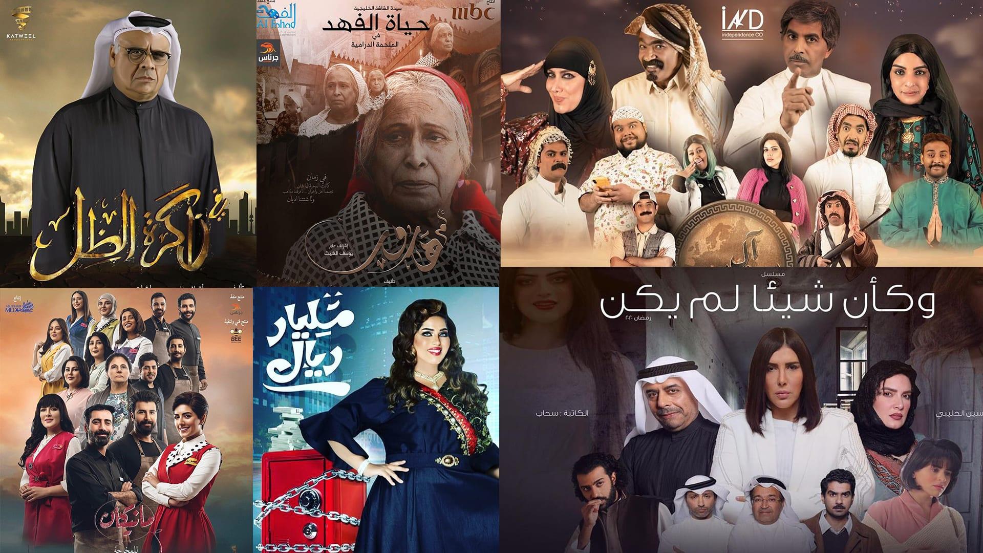 الدراما الخليجية في رمضان 2020