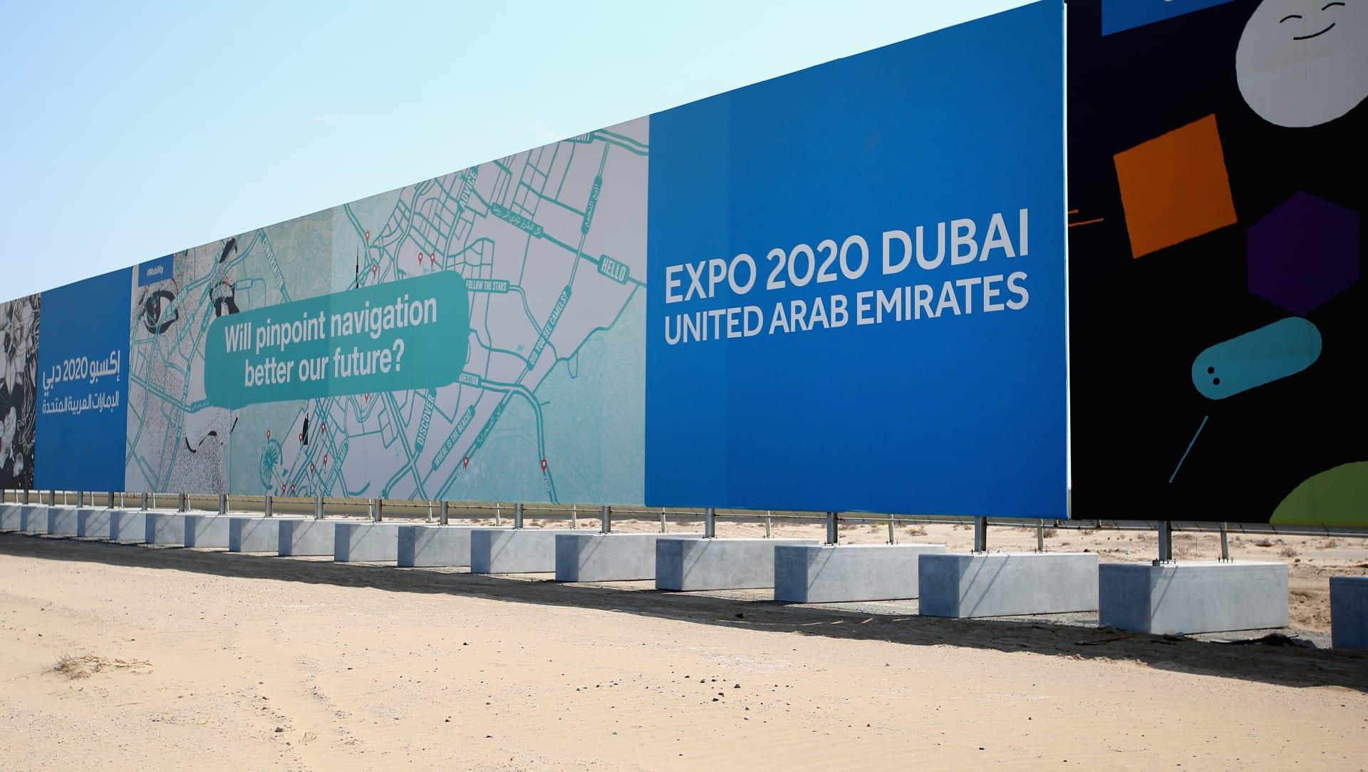 رسميًا.. تأجيل إكسبو 2020 دبي لمدة عام.. وتغيير مواعيد تنظيمه
