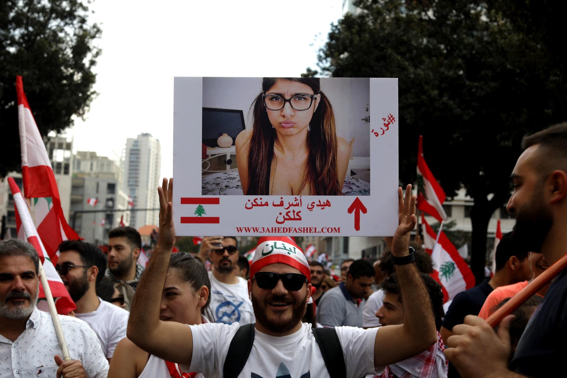 ميا خليفة تطرح نظارتها في مزاد لجمع تبرعات لصالح لبنان.. وتعلق على استقالة الحكومة