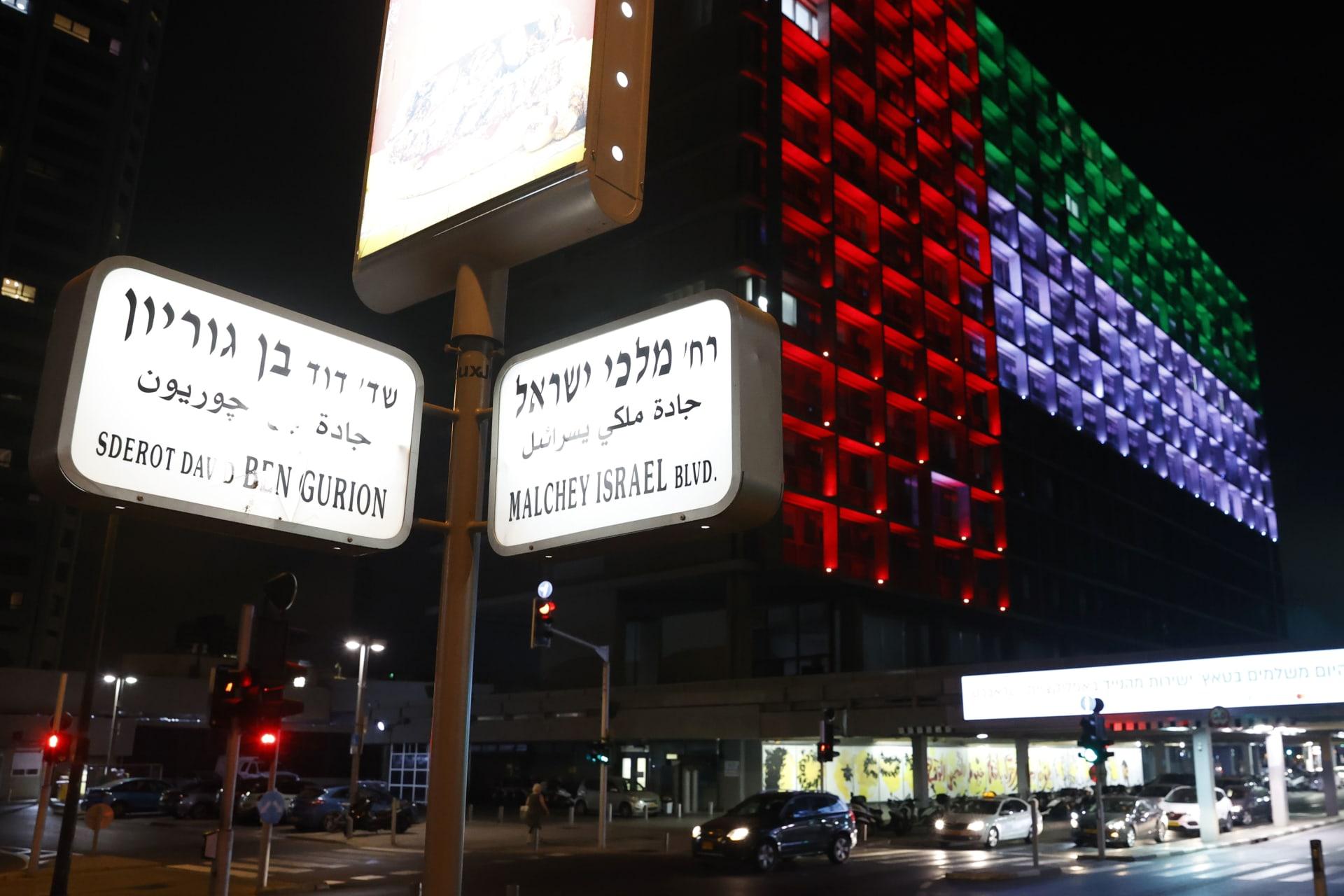 صورة مبنى في تل أبيب مضاء بألوان العلم الإماراتي بعد اتفاق السلام