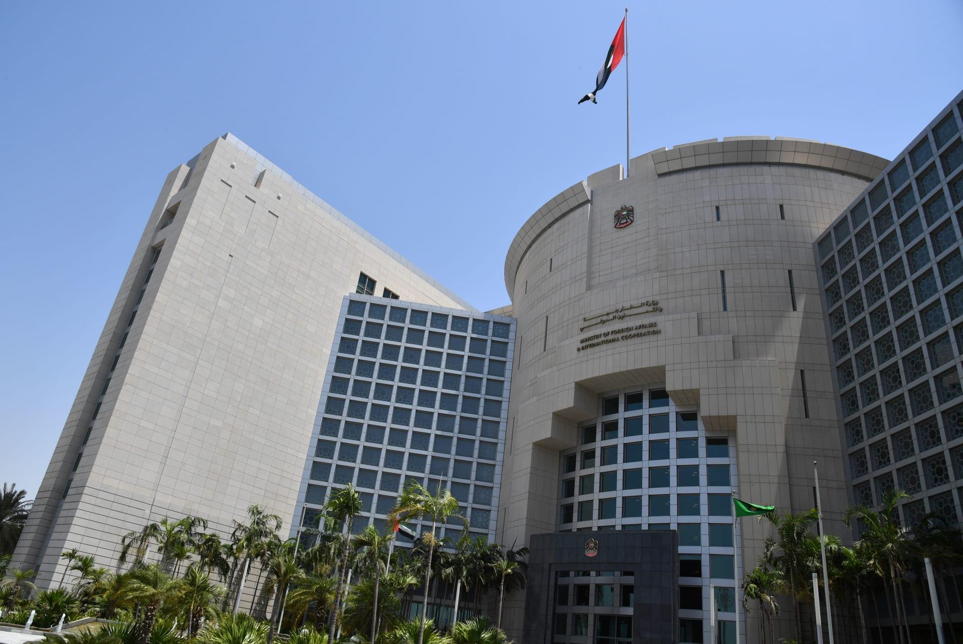 مقر وزارة الخارجية والتعاون الدولي في الإمارات