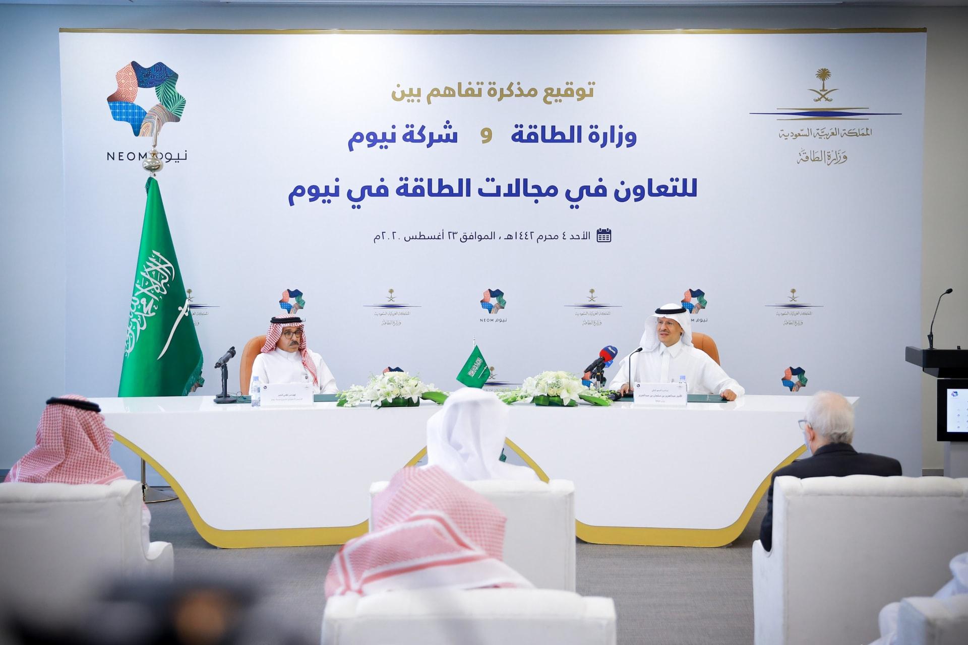 """وزارة الطاقة السعودية وشركة """"نيوم"""" توقعان على مذكرة تفاهم للعمل في مجال الطاقة.. هذه تفاصيلها"""