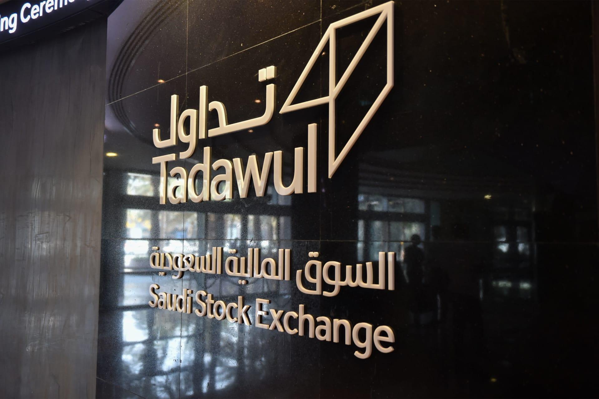 السعودية تبدأ التداول في سوق المشتقات المالية.. هذه أبرز مزاياها