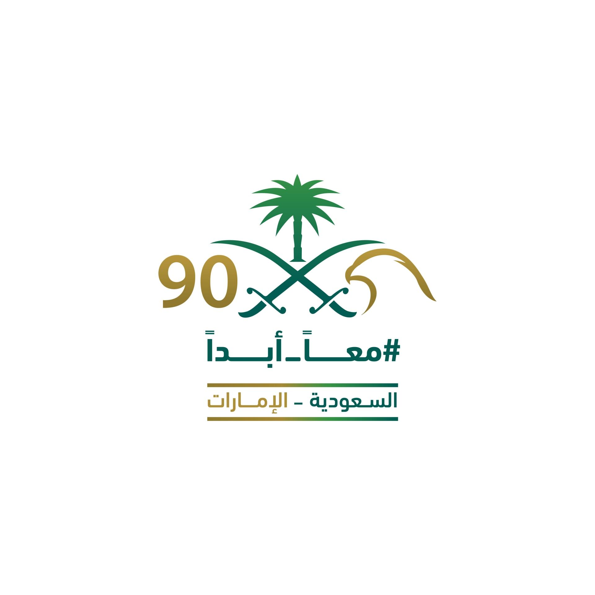 الشعار الإماراتي الرسمي الجديد المشارك باحتفالات اليوم الوطني السعودي الـ90