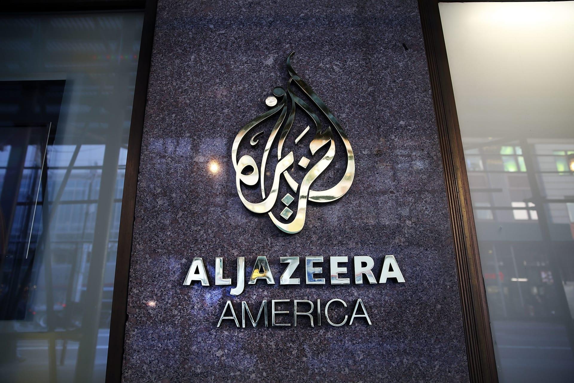 """وزارة العدل الأمريكية تأمر بتصنيف منصة تابعة للجزيرة """"وكيلا خارجيا"""" لحكومة قطر"""