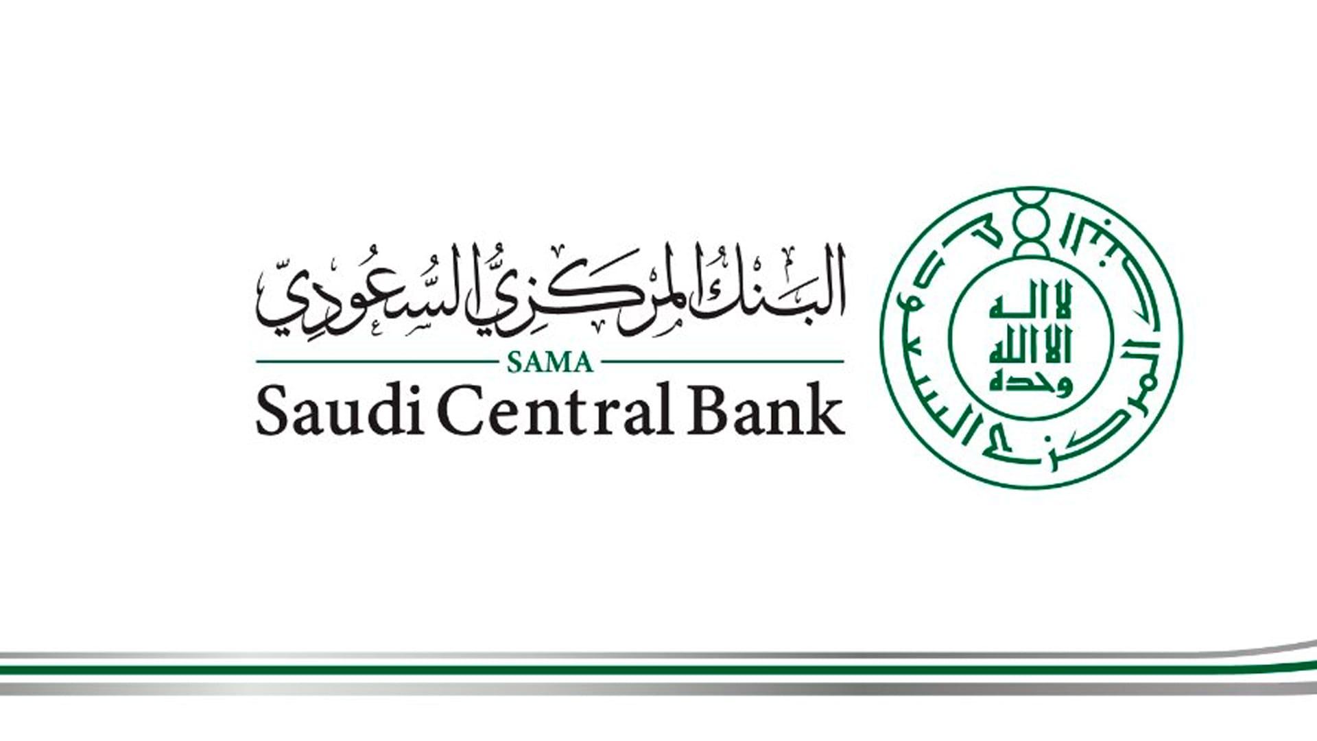 """السعودية تغير اسم مؤسسة النقد العربي إلى """"البنك المركزي السعودي"""""""