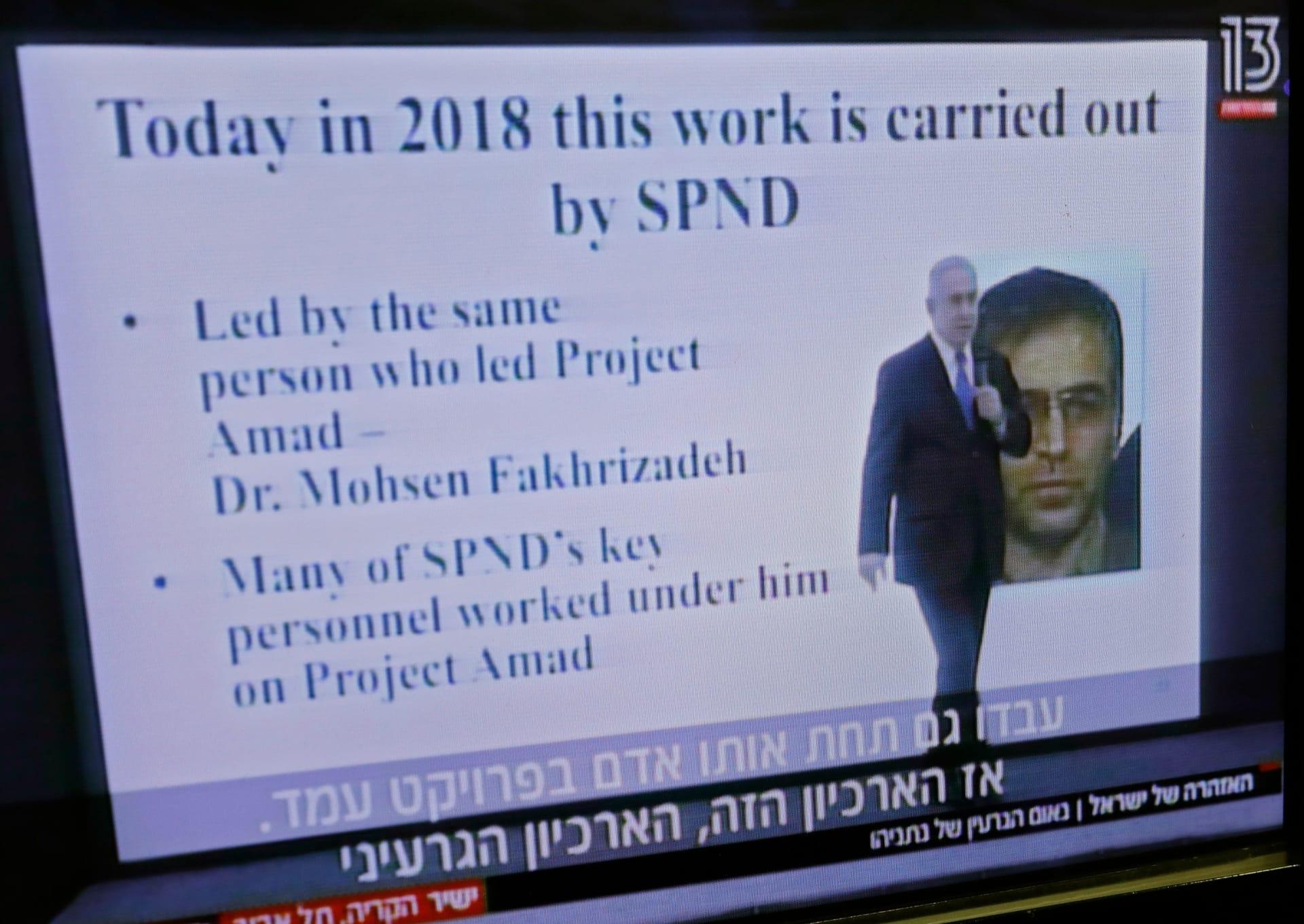 """""""تذكروا هذا الاسم"""".. هذا ما قاله نتنياهو حول العالم النووي الإيراني فخري زاده قبل عامين من مقتله"""