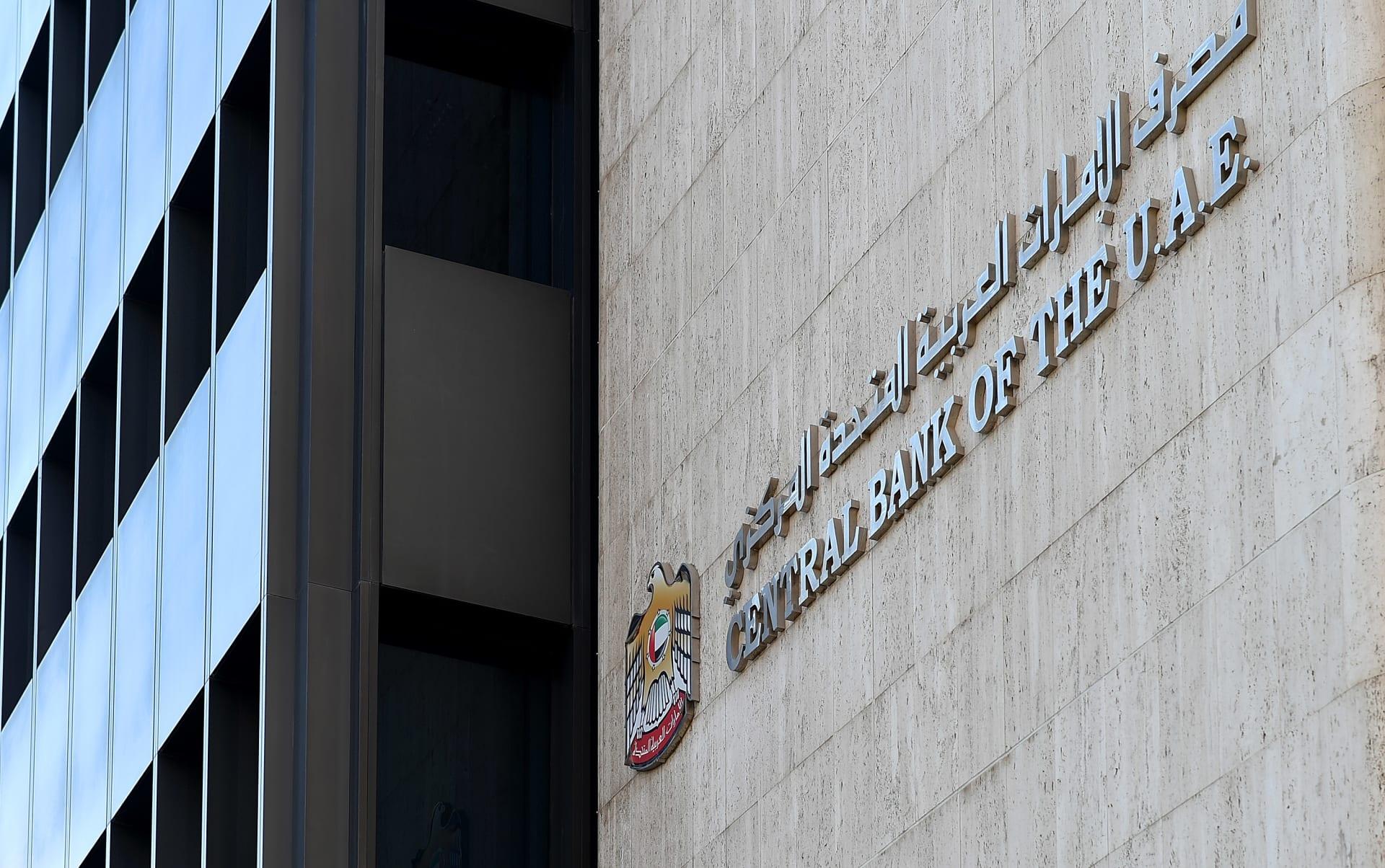 المصرف المركزي الإماراتي يرفع توقعاته لانكماش الاقتصاد في 2020