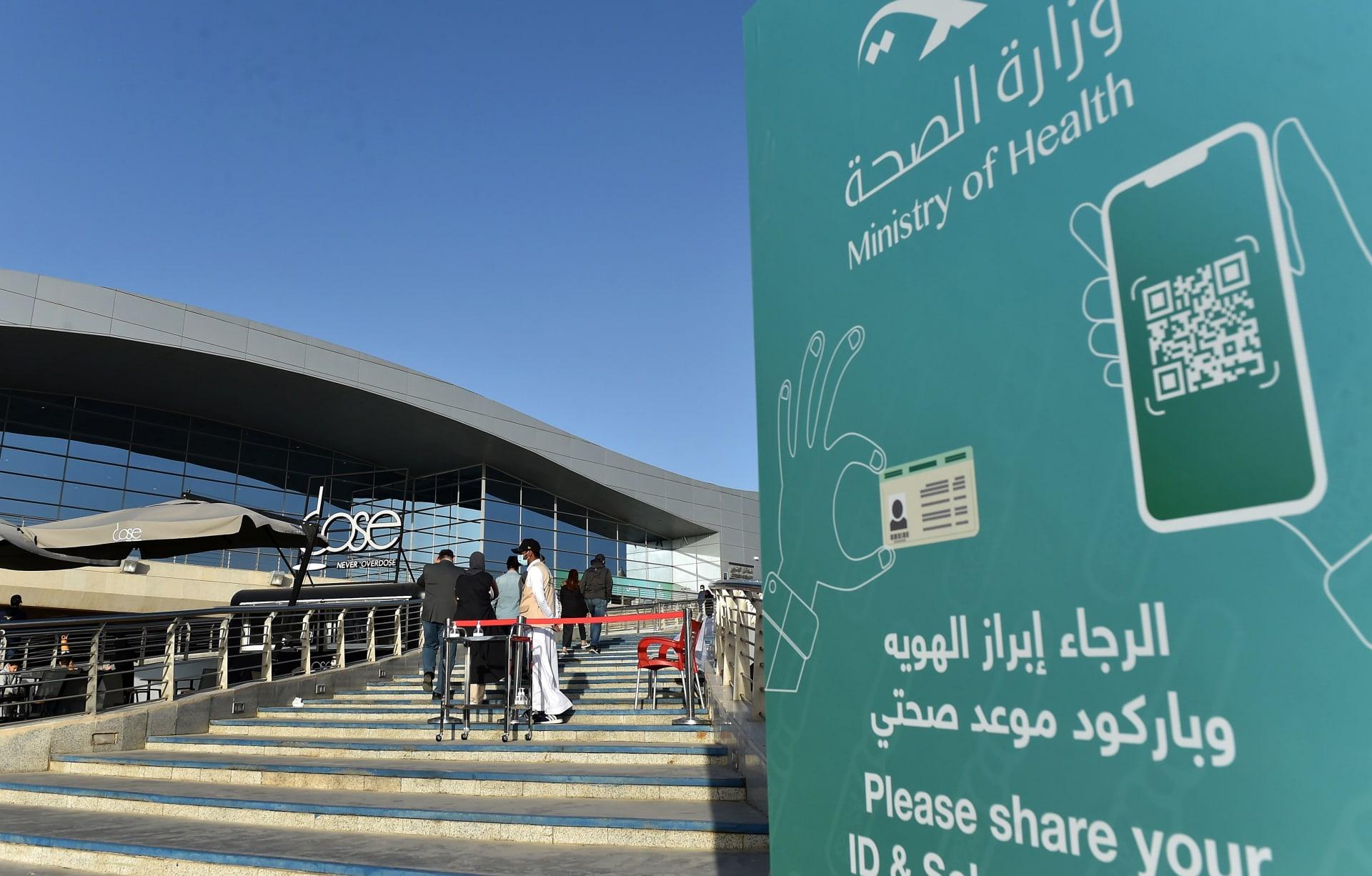 وصول أشخاص إلى مركز الرياض الدولي للمؤتمرات والمعارض لتلقي جرعة لقاح ضد مرض كوفيد -19، في العاصمة السعودية الرياض ، في 21 يناير 2021