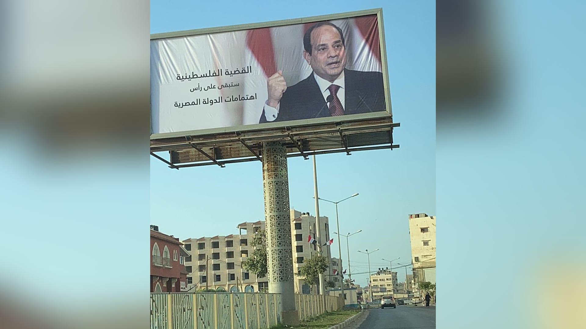 صور الرئيس المصري عبدالفتاح السيسي في قطاع غزة