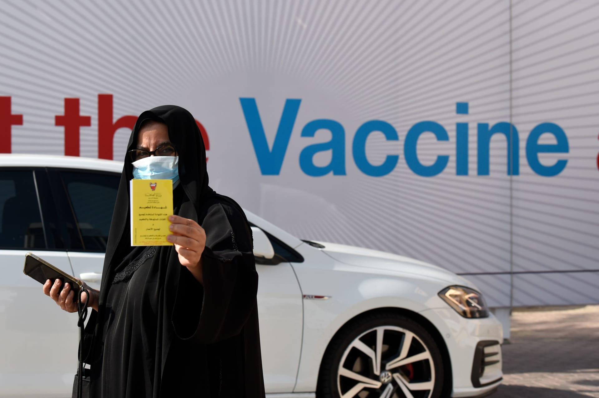 حملة التطعيم بلقاح كورونا في البحرين