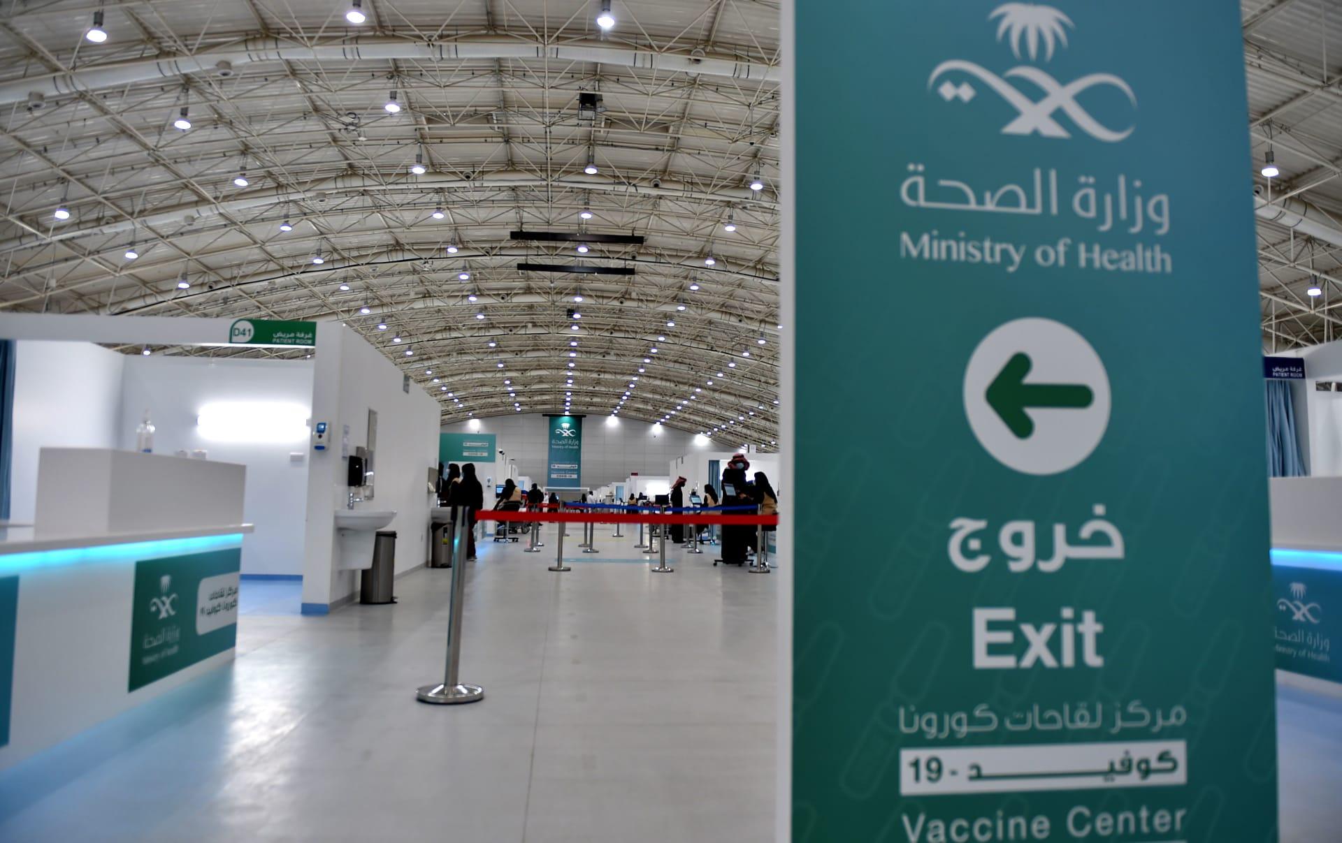 """""""فساد بكورونا"""".. السعودية تكشف تفاصيل تزوير الحالة الصحية مقابل رشوة"""