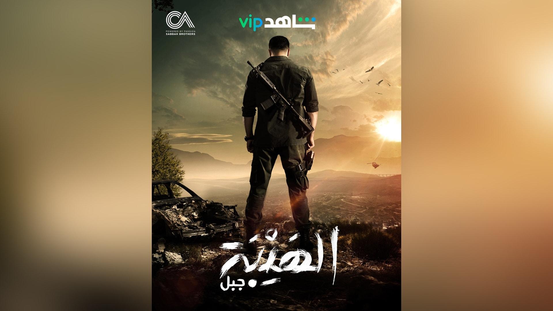 """""""جبل"""" يواجه داعش.. تيم حسن: """"يختتم الهيبة كما لم ترونه من قبل"""""""