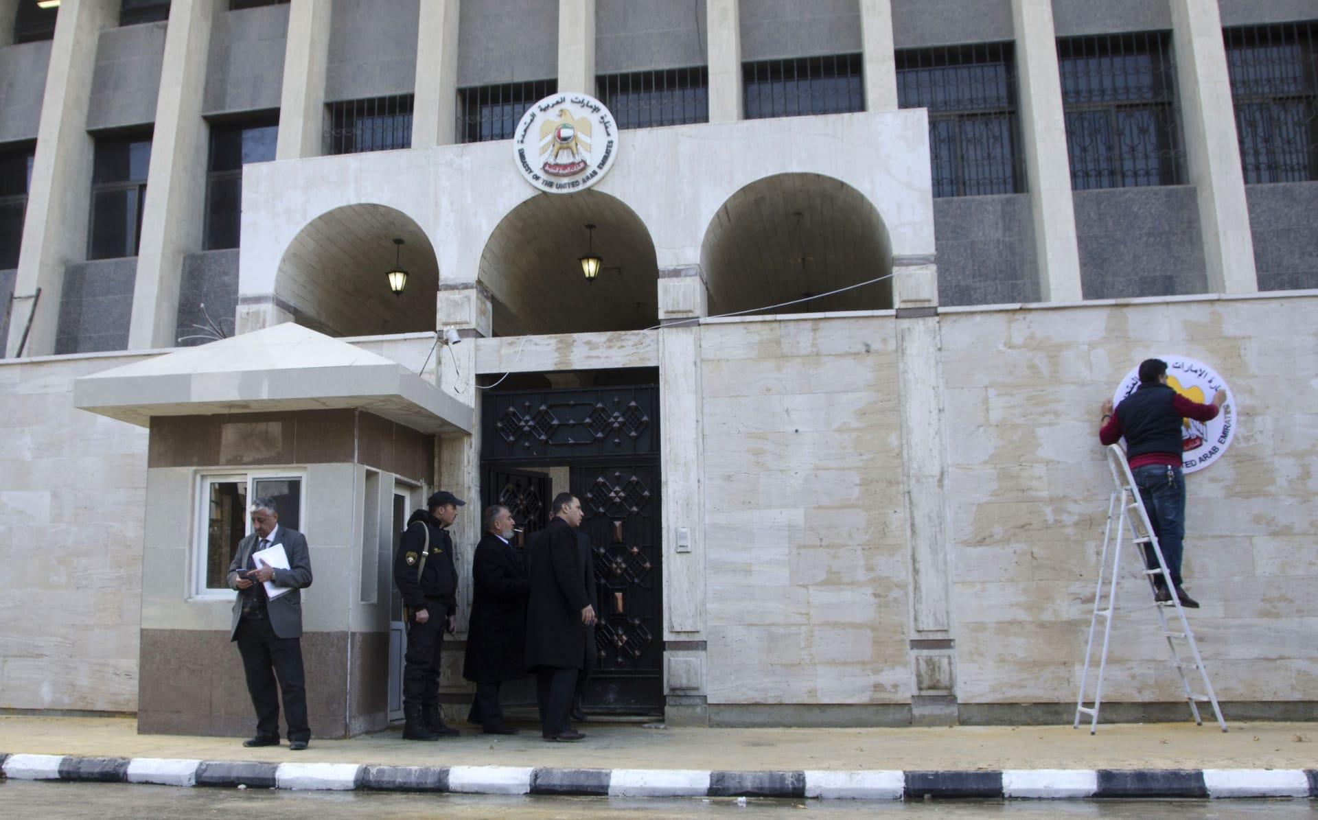 صورة لسفارة الإمارات العربية المتحدة في العاصمة السورية دمشق في 27 ديسمبر 2018 بعد إعادة فتحها
