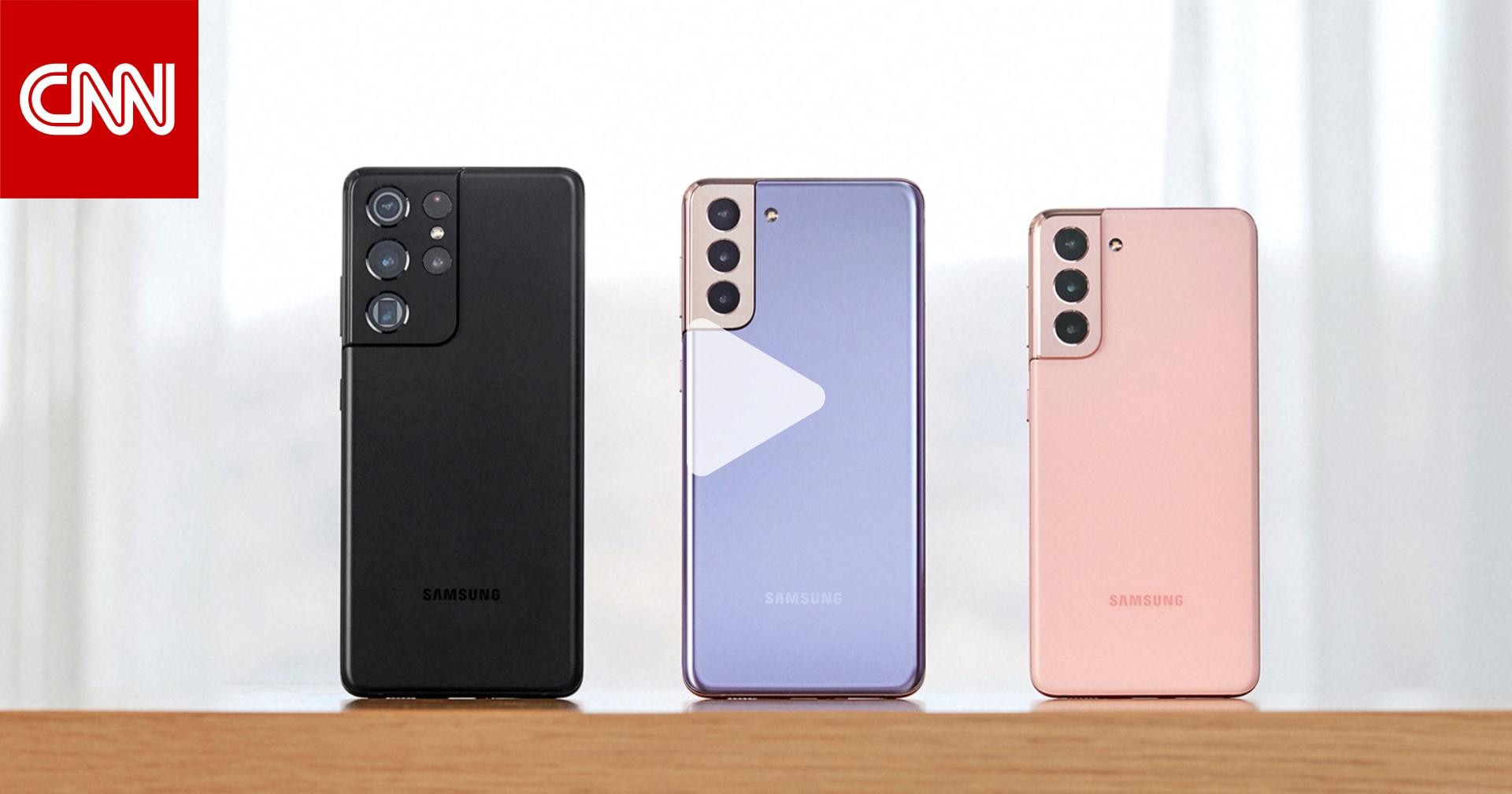 تعرف على مزايا هواتف سامسونغ الجديدة Galaxy S 21 و21 plus و S21 Ultra
