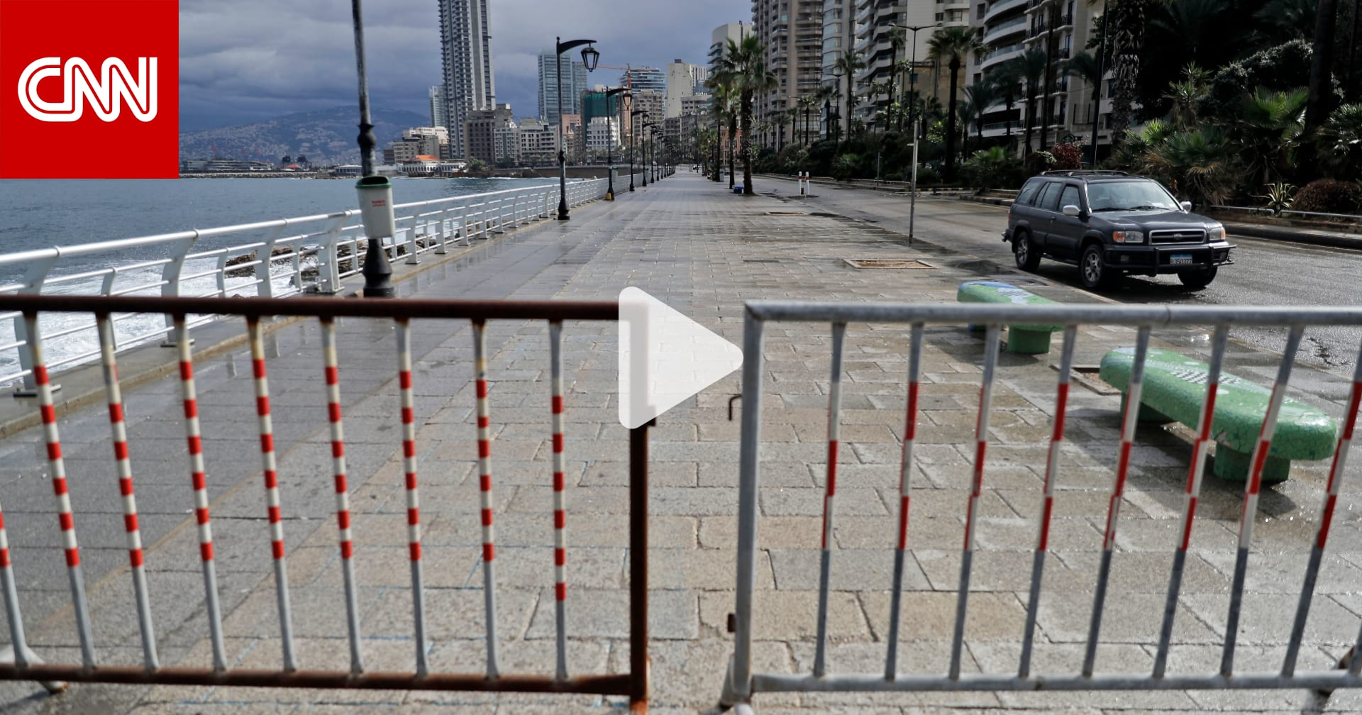لبنان يدخل في إغلاق صارم لـ11 يوماً.. ومعاناة قطاعي الصحة والاقتصاد