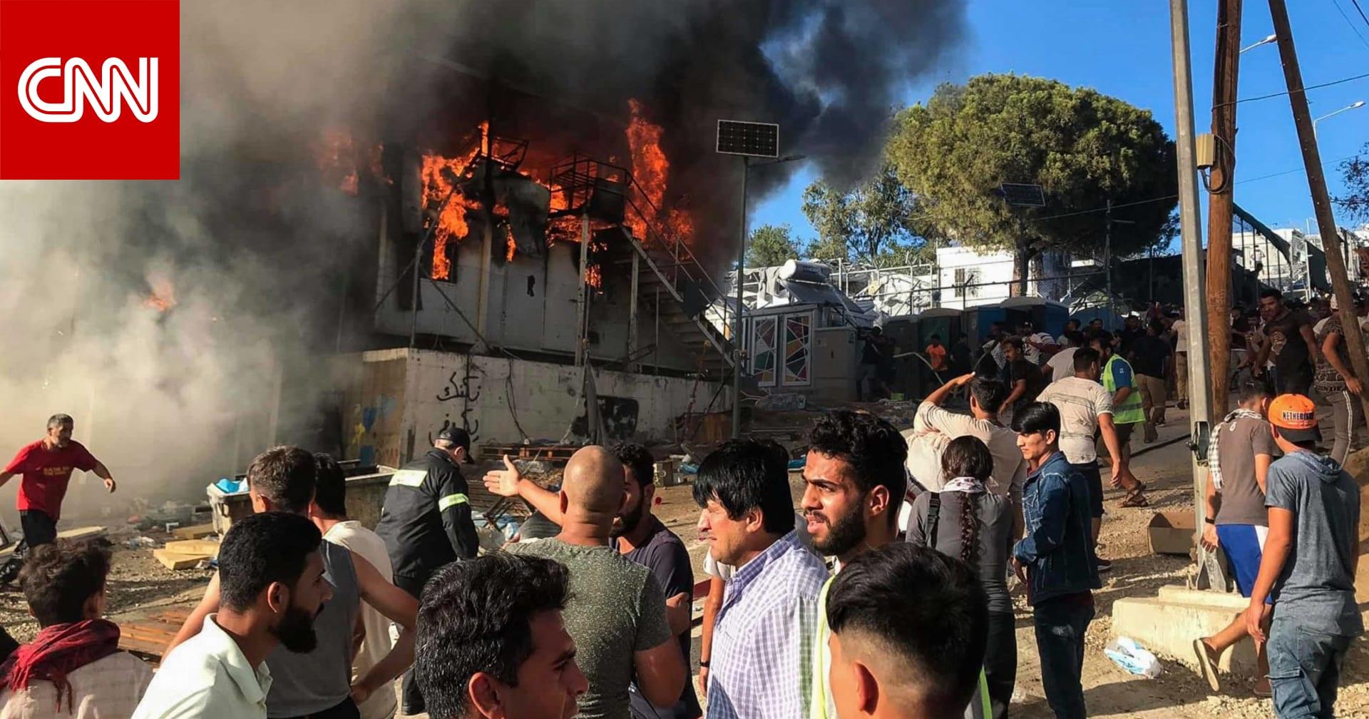 اندلاع حريق يثير الشغب في مخيم للاجئين في اليونان