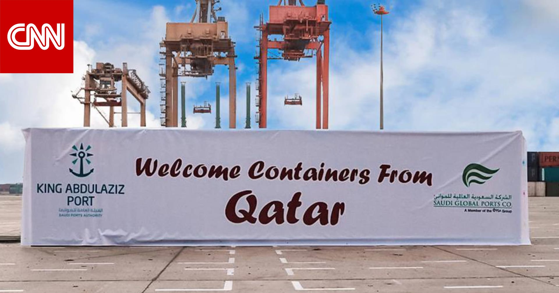 وصول 27 حاوية من قطر إلى السعودية معلنة استئناف الحركة التجارية بين البلدين