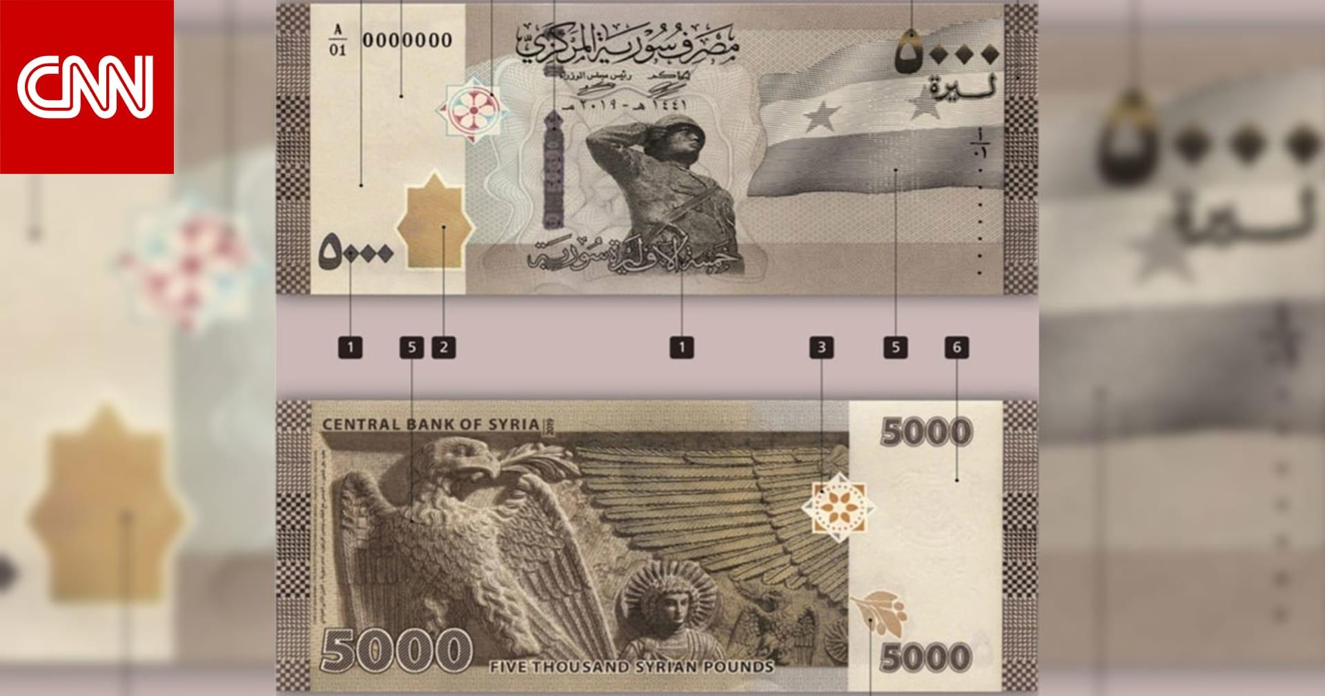وسط تدهور قيمتها.. سوريا تطرح ورقة نقدية جديدة هي الأكبر في تاريخها