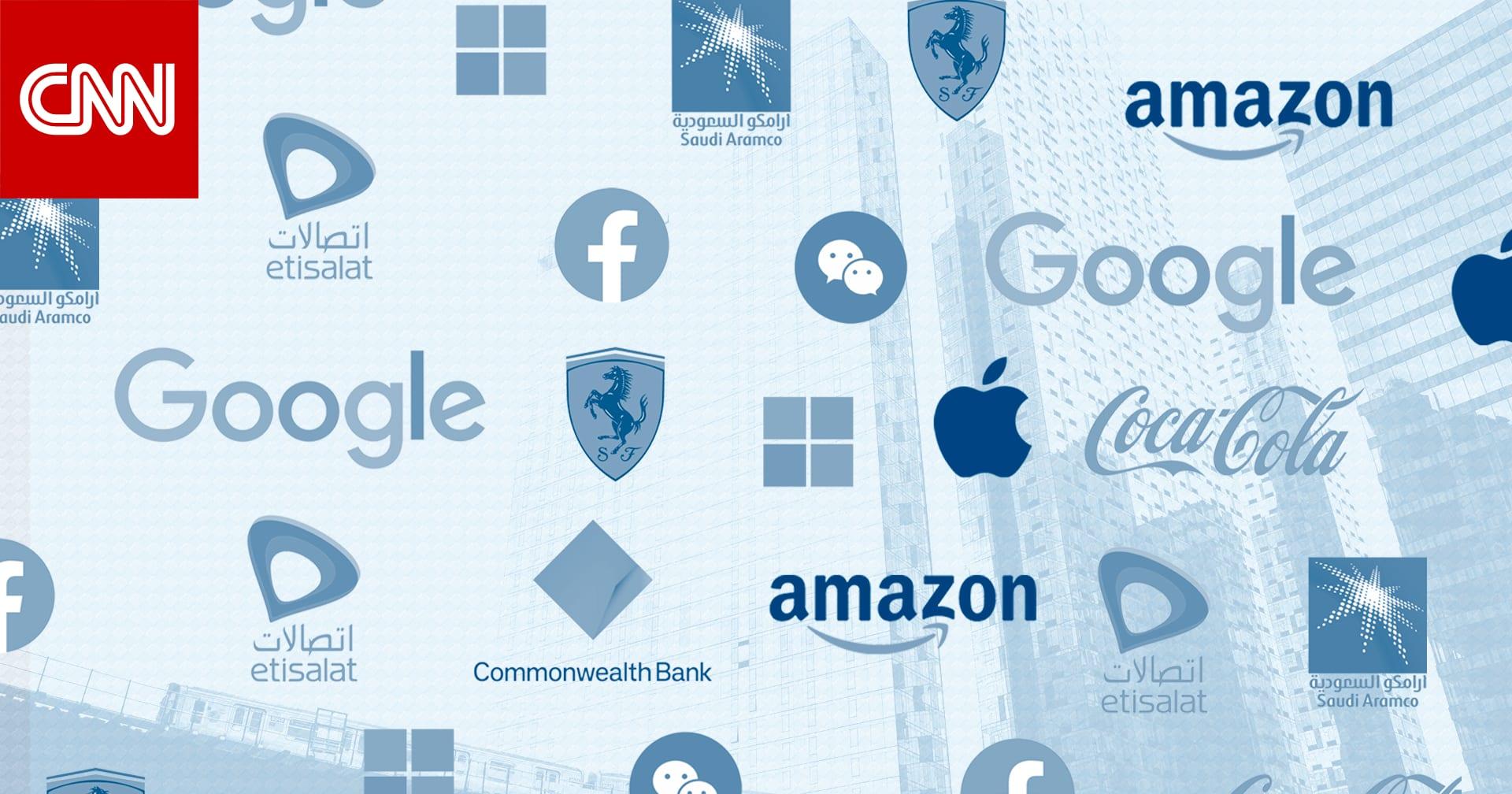 """""""أرامكو السعودية"""" و""""اتصالات الإماراتية"""" تتصدران الشرق الأوسط.. إليكم العلامات التجارية الأعلى قيمة في العالم"""