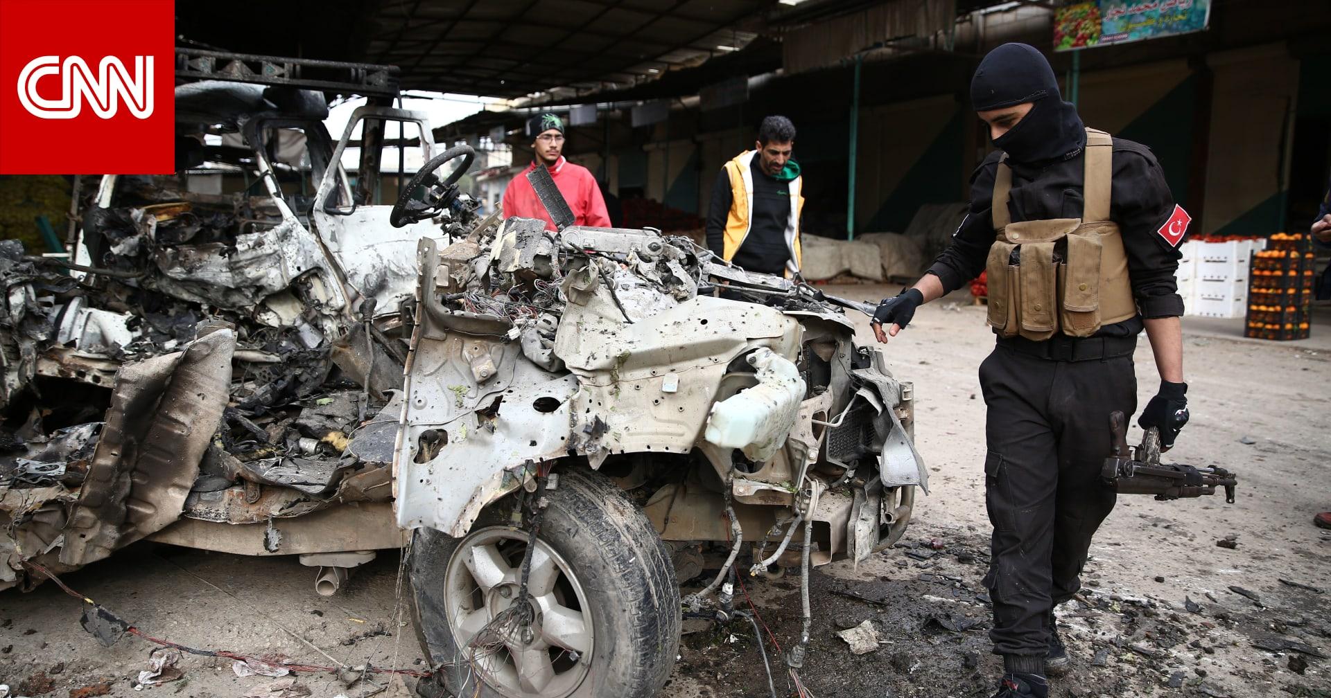سانا: مقتل 5 مدنيين وإصابة 13 في انفجار سيارة مفخخة في عفرين السورية