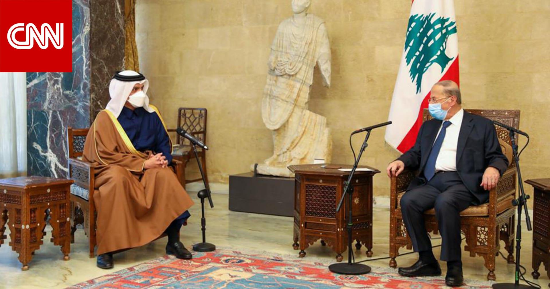 وزير خارجية قطر يوضح سبب عدم لقاء الحريري في لبنان.. ويدعو لتغليب المصلحة الوطنية