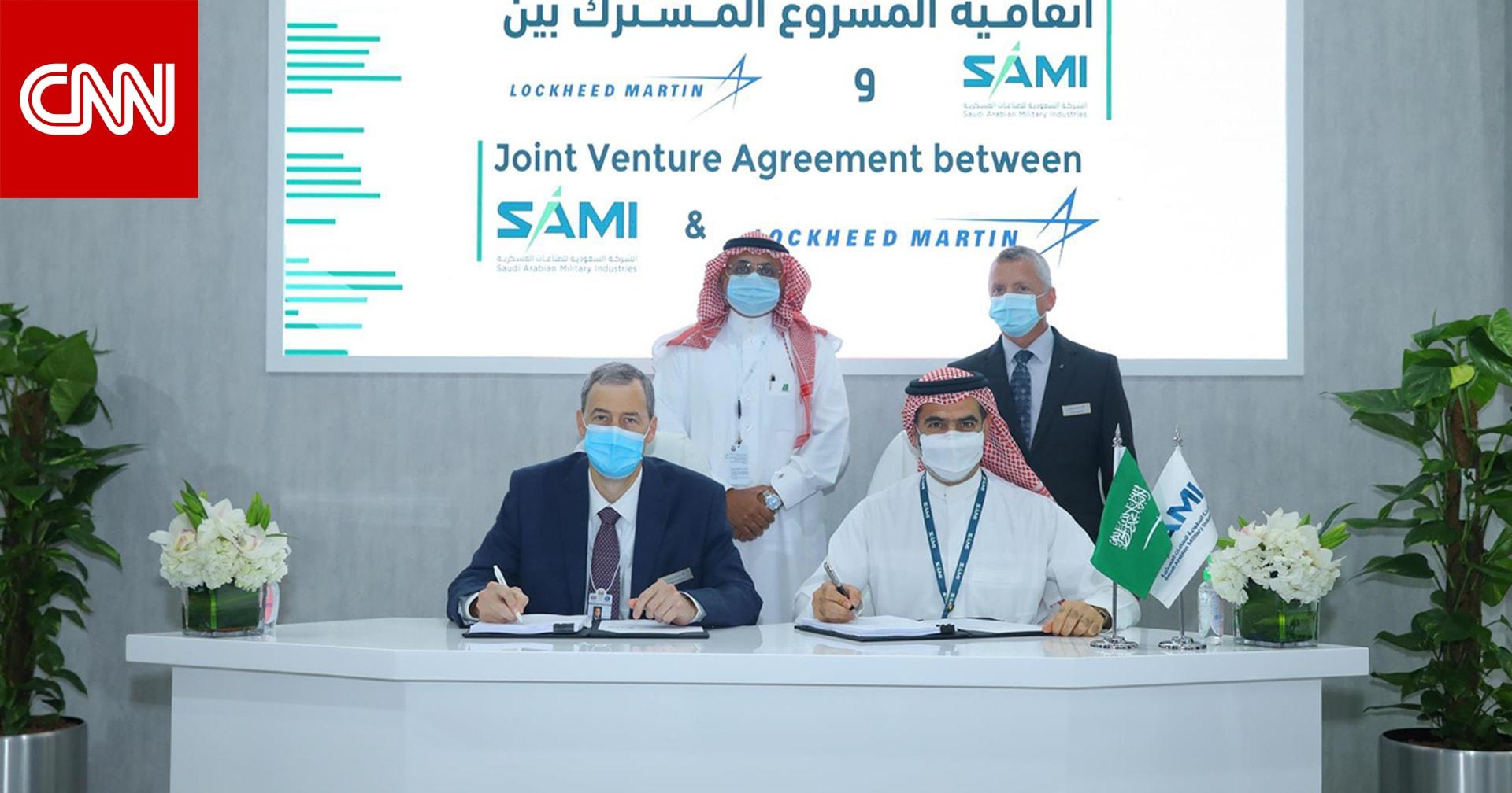 """ضمن خطة توطين الصناعات العسكرية.. السعودية توقع اتفاقية مع """"لوكهيد مارتن"""" الأمريكية"""